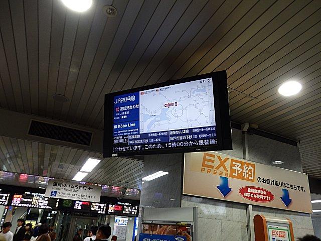 人身事故でJR神戸線が止まる。