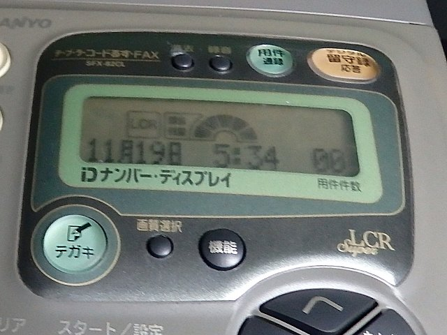 FAX電話機の表示が正常化。