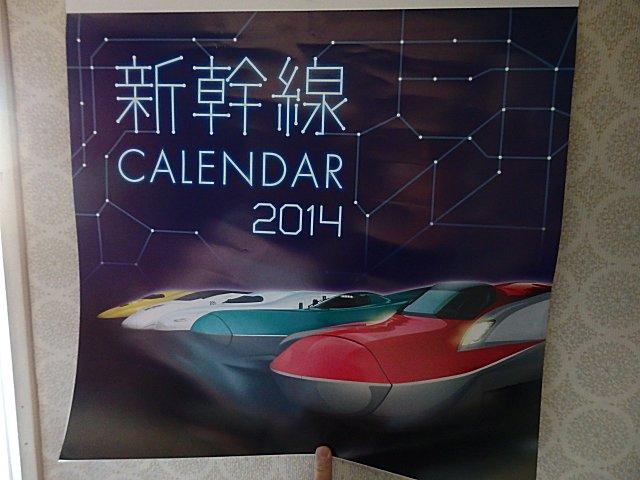 新幹線カレンダー2014をセットしました。