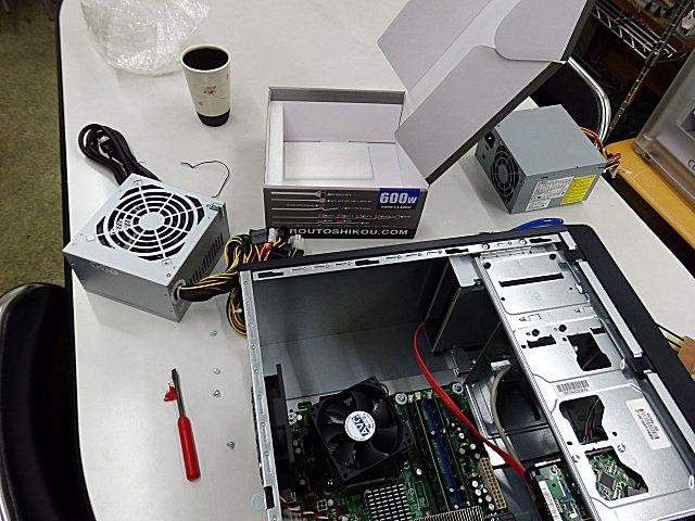 パソコンの電源ユニットを修理交換します。