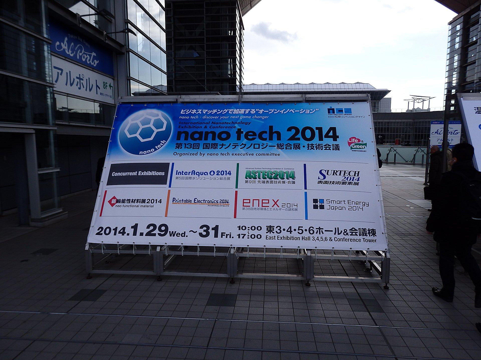 ENEX2014とSmart Energy Japan2014を見学しました。