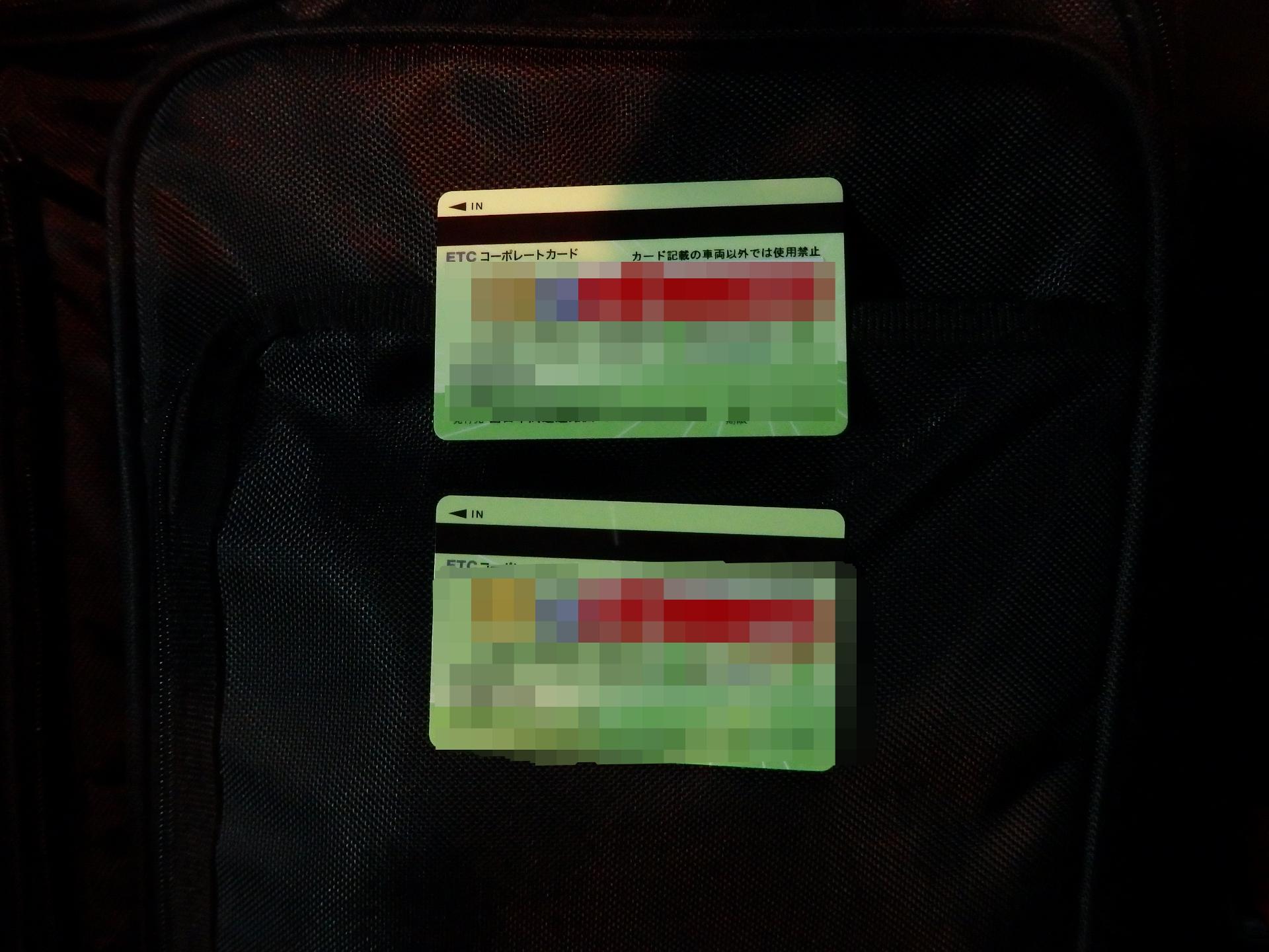 プリウス用の新しいETCカード(上)です。