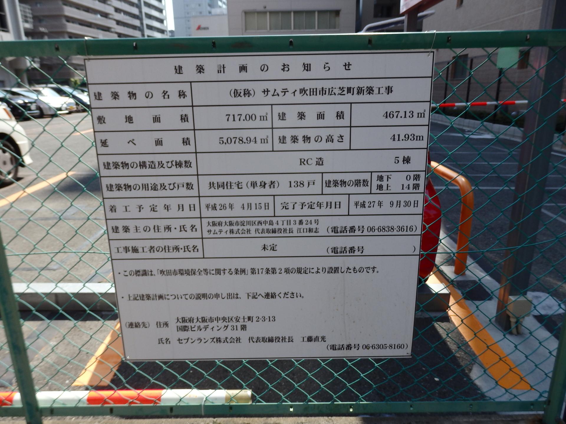 サムティ単身者用マンション建設の告知看板。