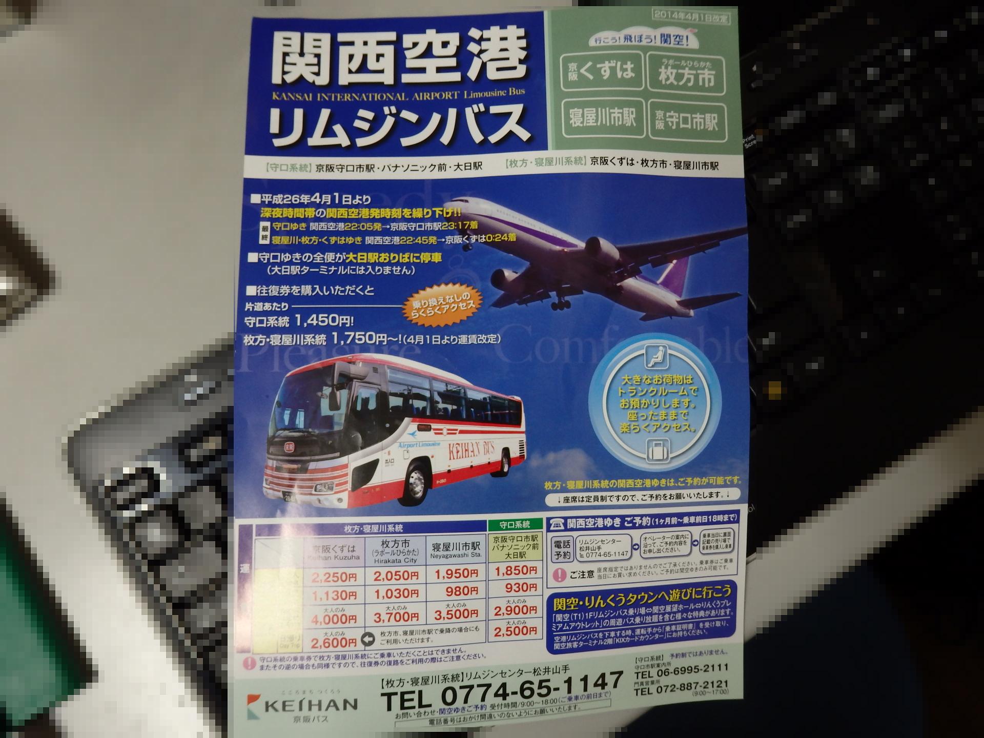 リムジンバスの安いチラシです。