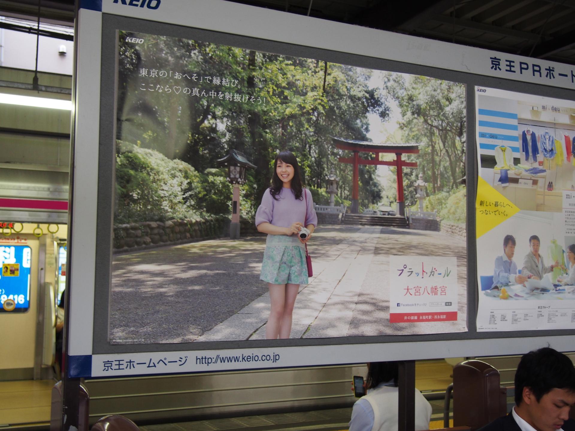 京王電鉄の「プラットガール」です。