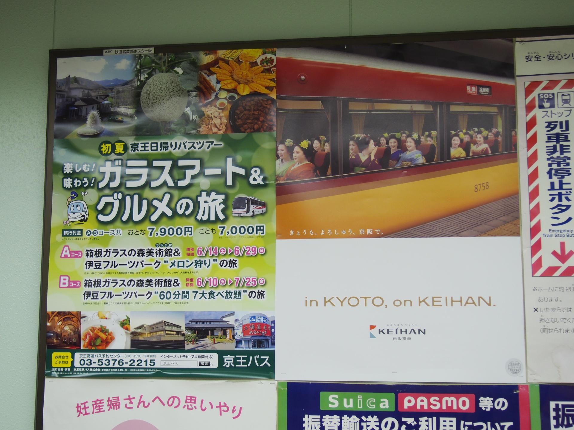 橋本で何故か京阪。