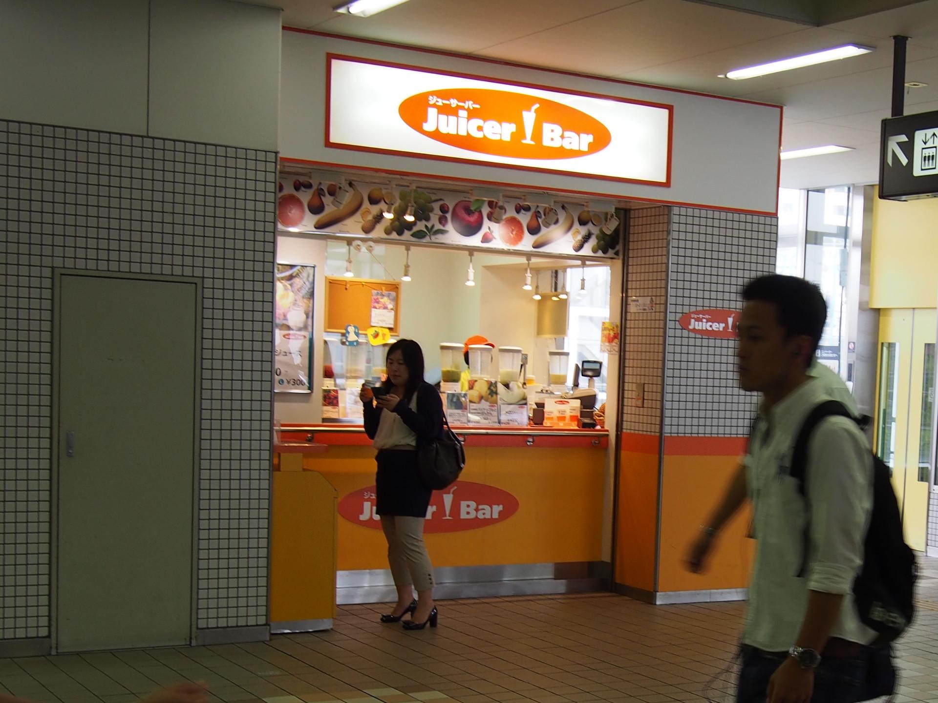 東急長津田のジューサーバーです。