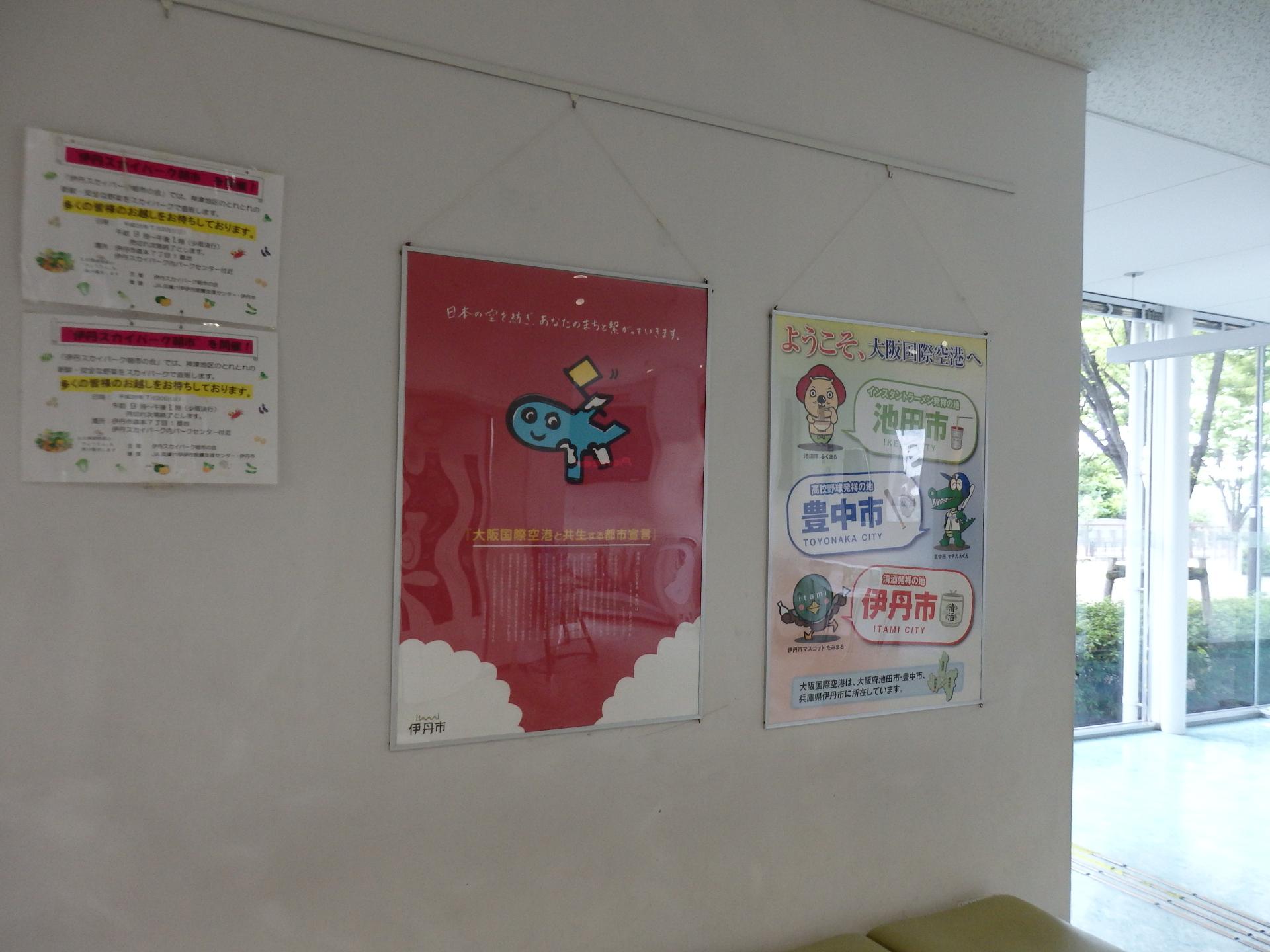 「大阪国際空港と共生する都市宣言」ポスターです。