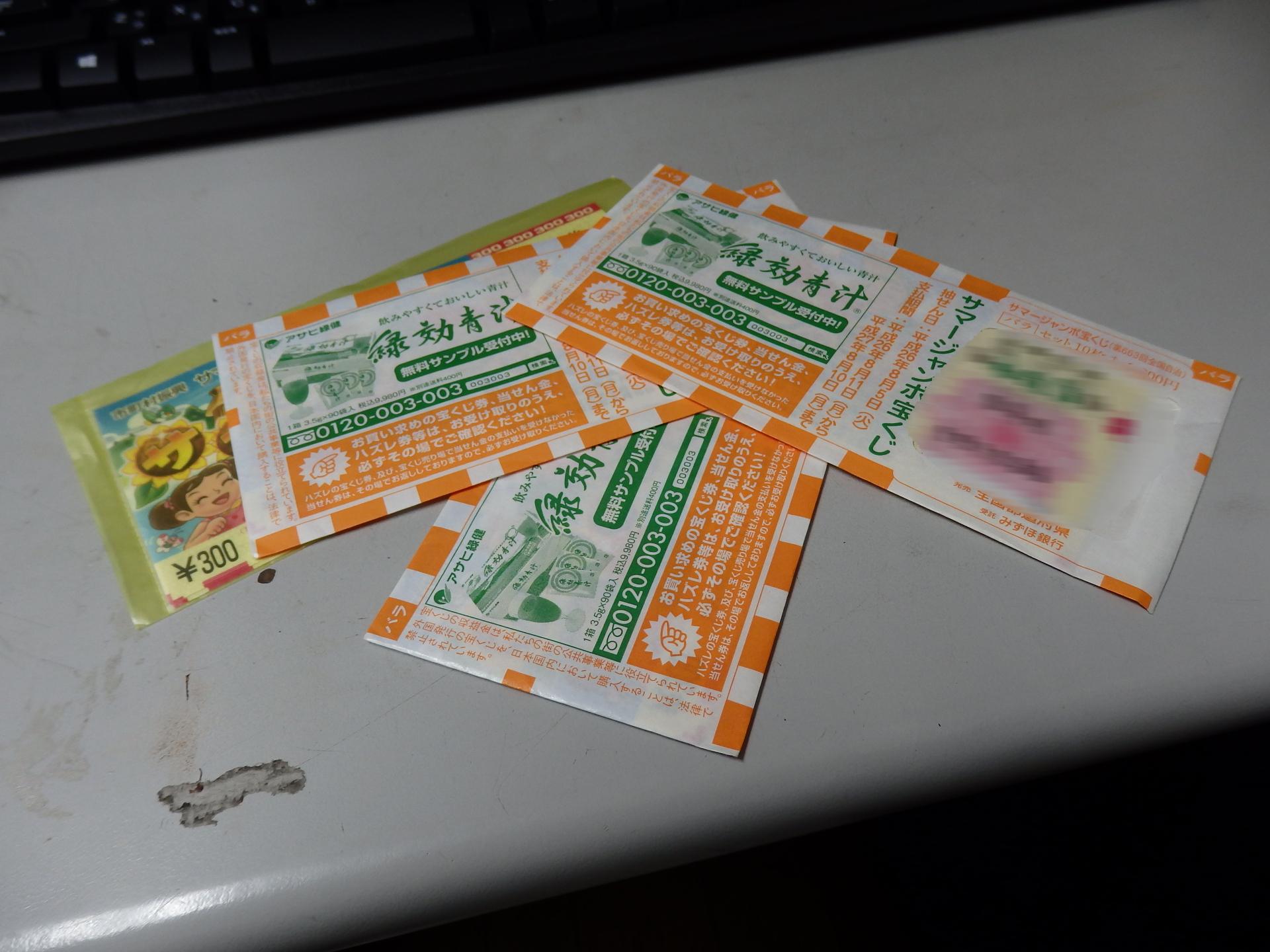 サマージャンボ6億円宝くじです。