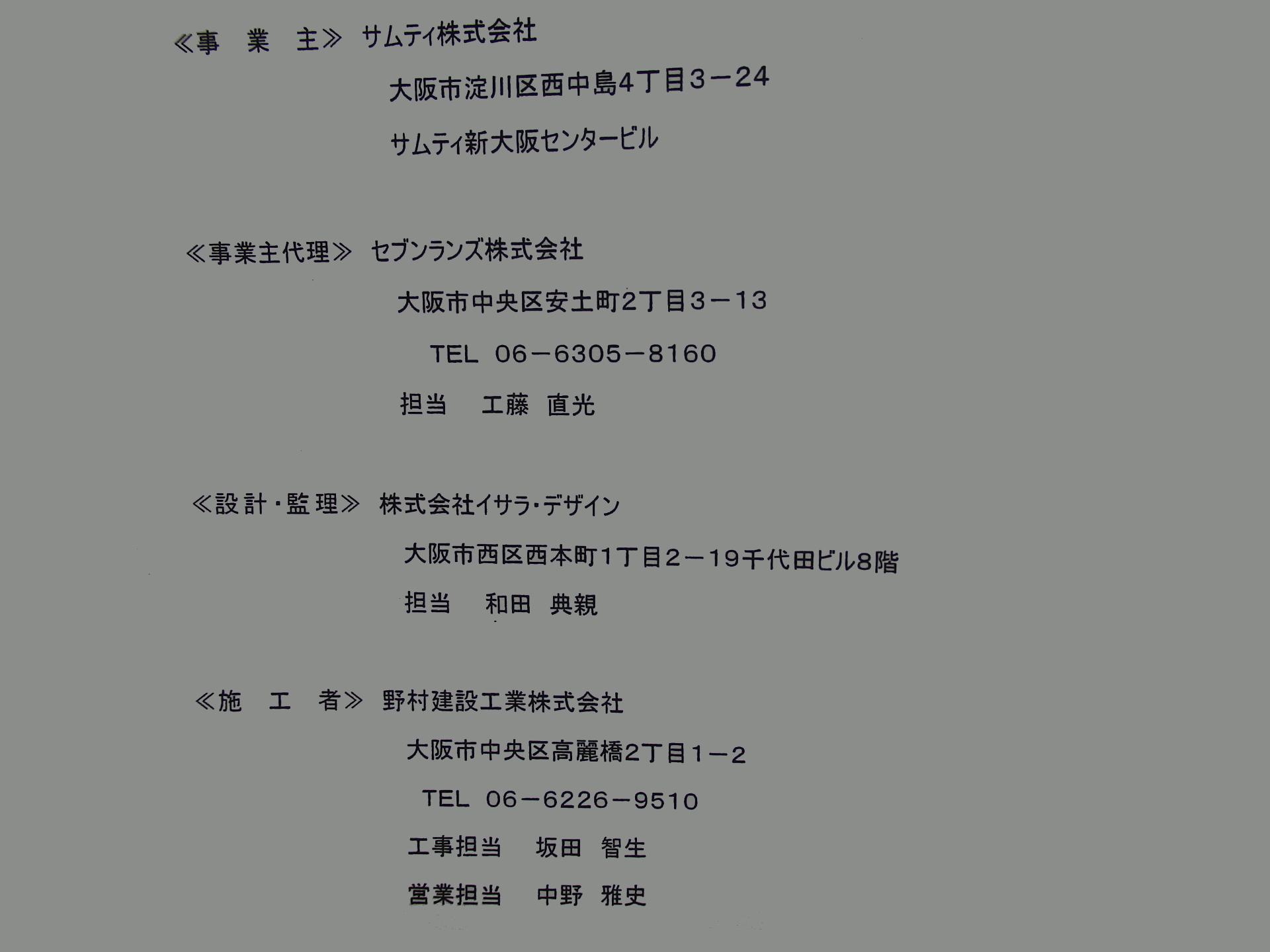 サムティ単身者マンション関係者のリスト。