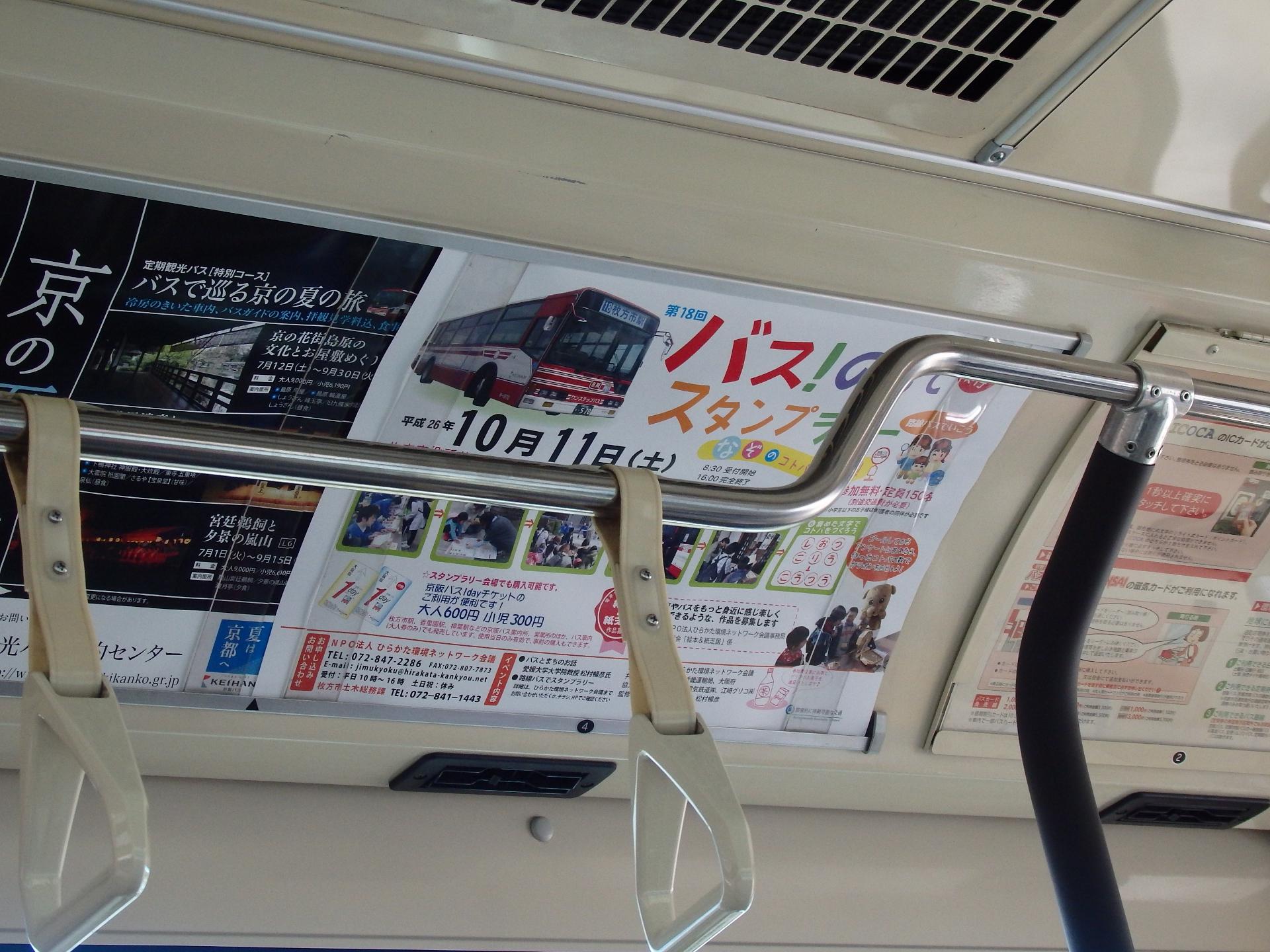 京阪バスのイベント広告です。