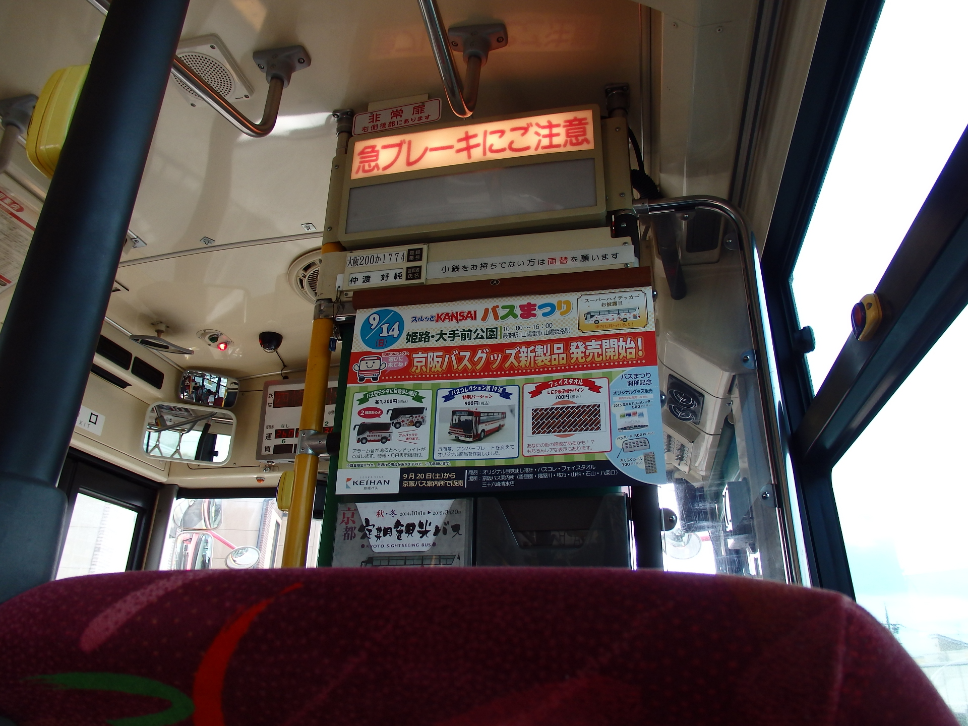 バスまつりのイベント広告です。