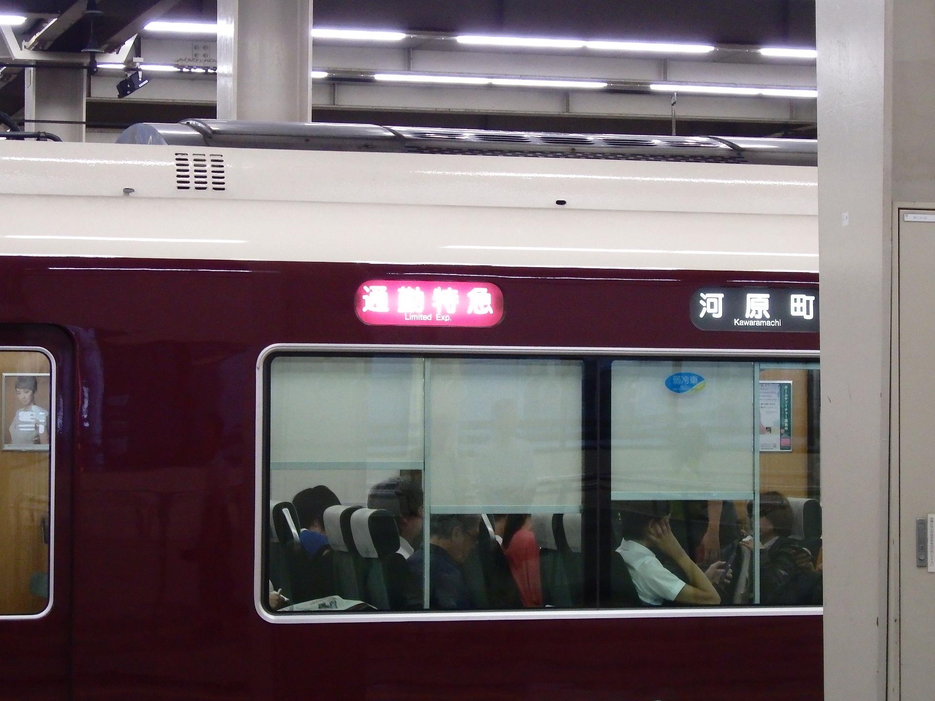 9300系通勤特急です。