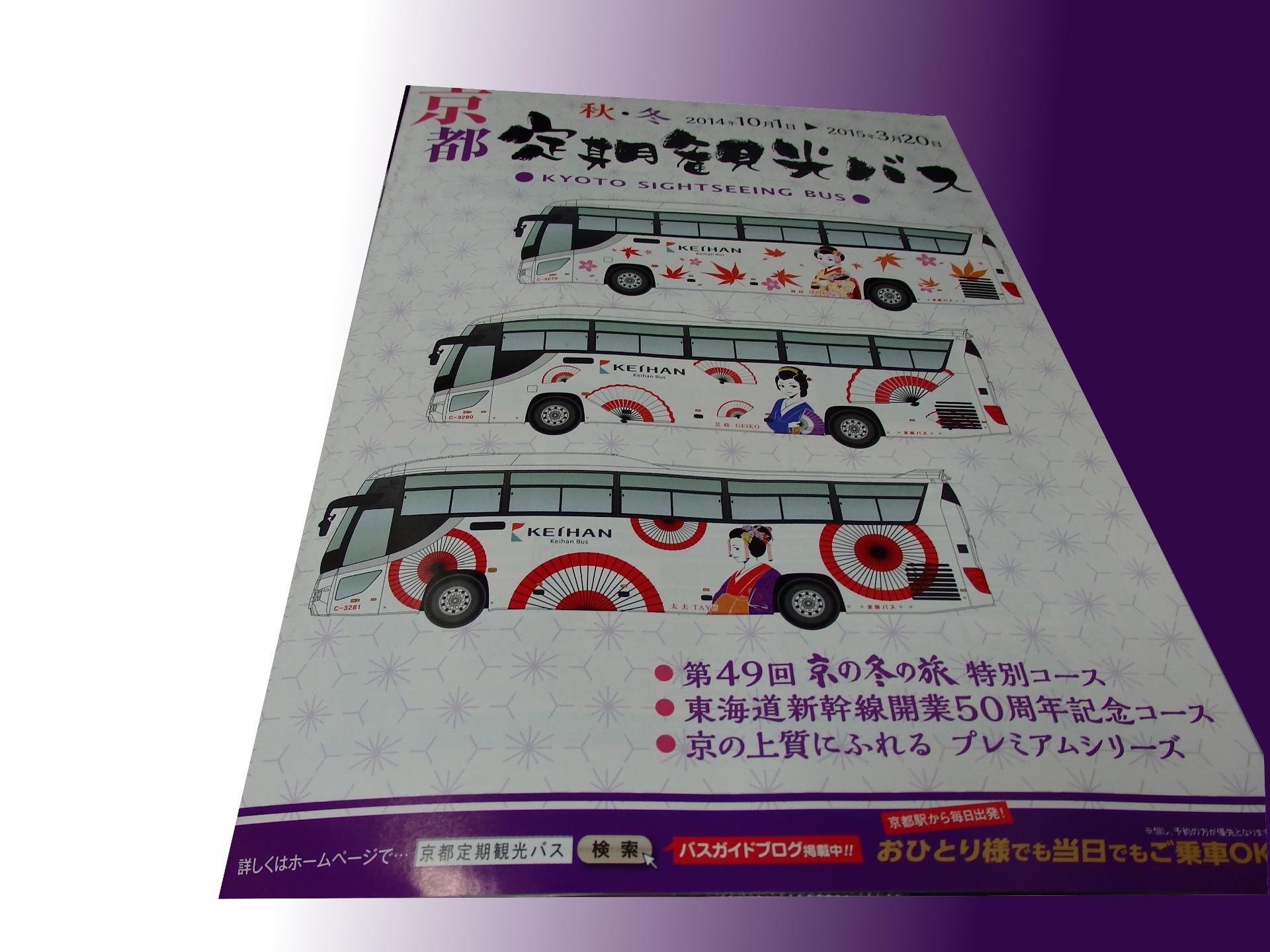 京阪の特別ラッピングバスのパンフレット。