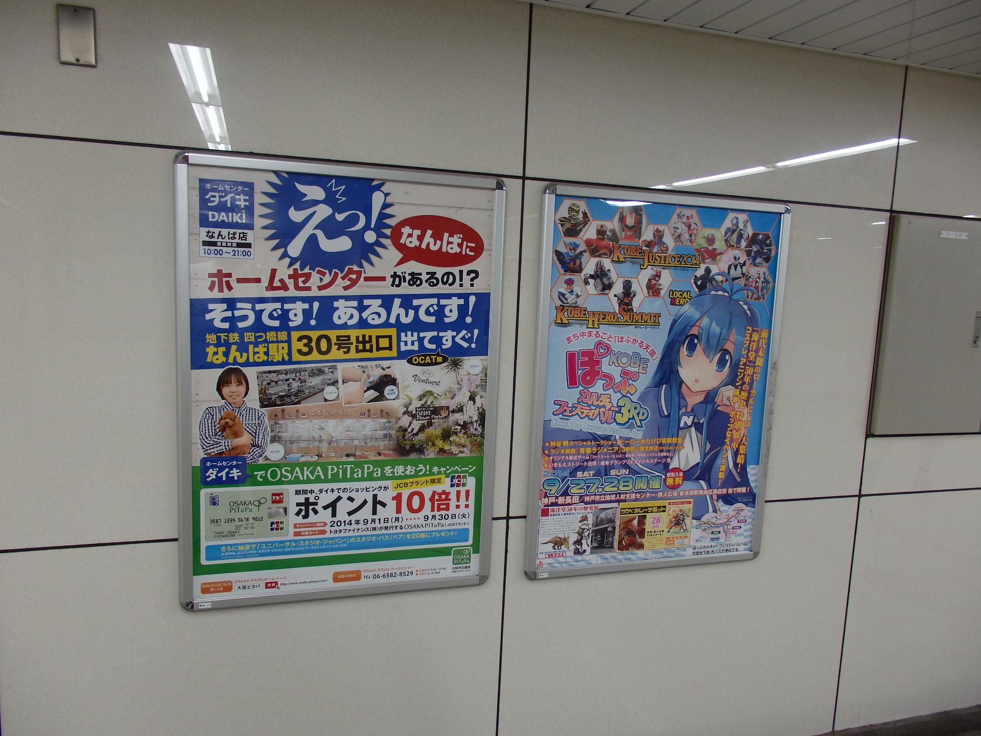 神戸ぽっぷカルチャーフェスティバルのポスター。