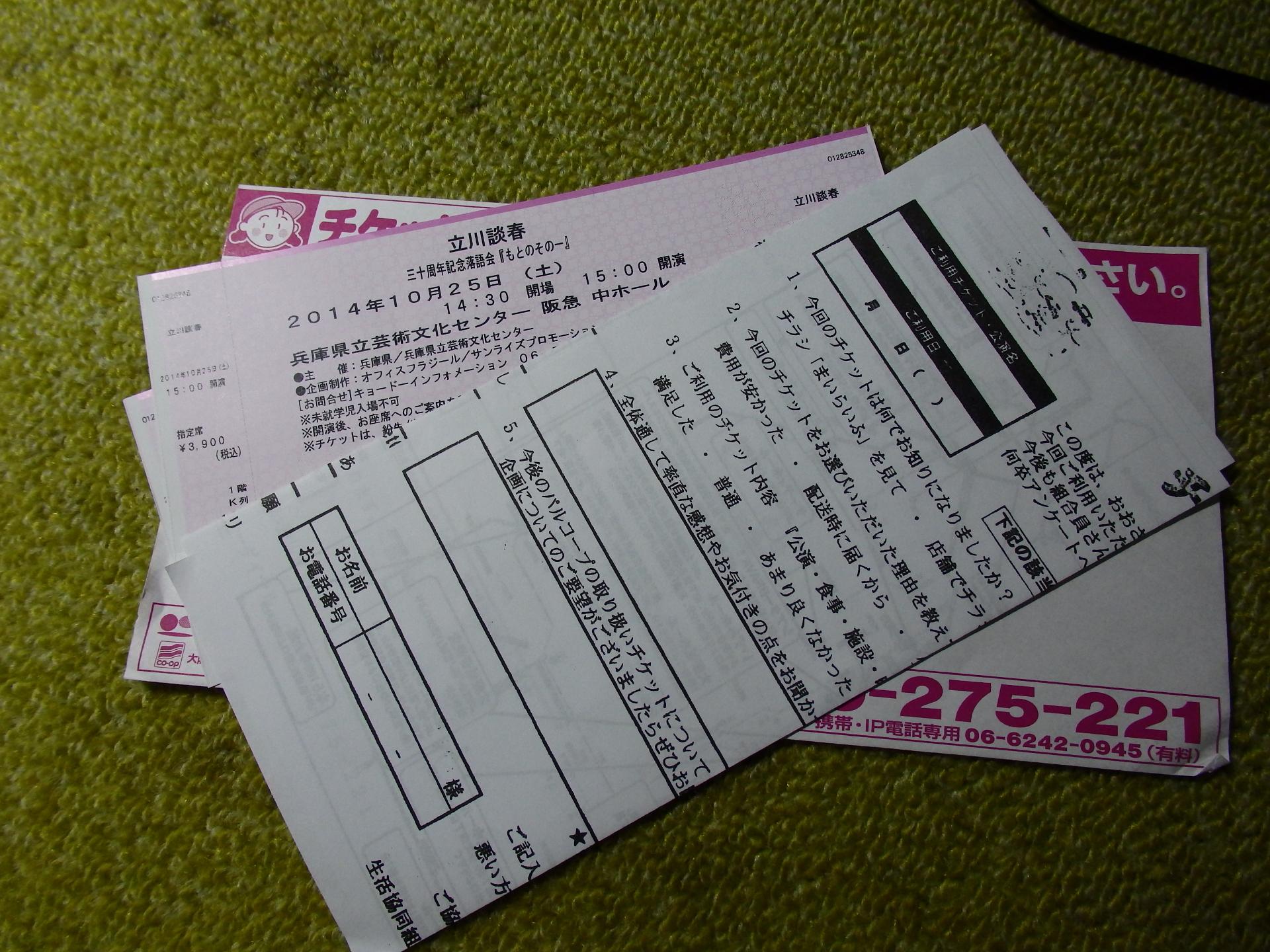 立川談春の独演会に行きます。