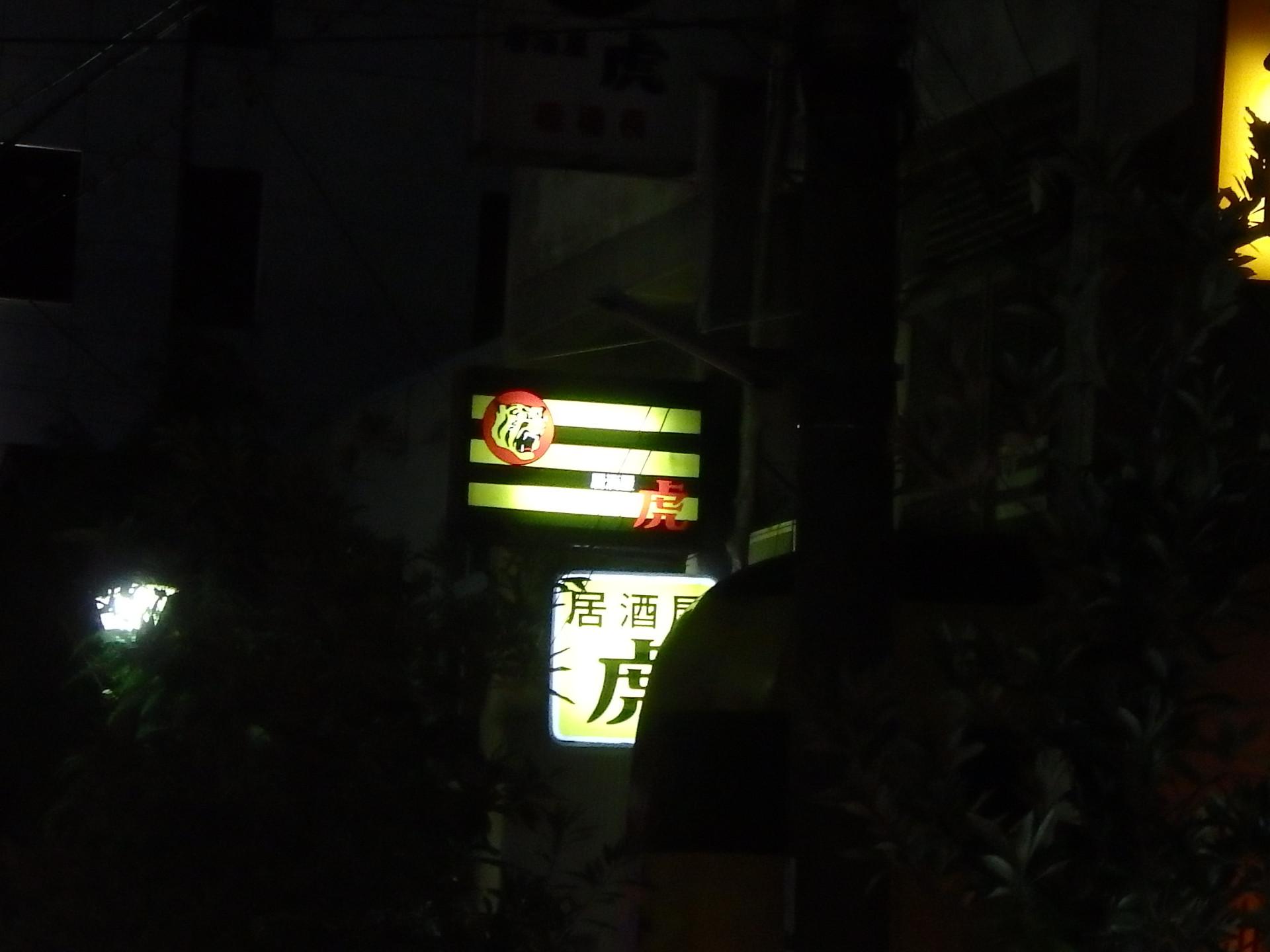 居酒屋「虎」です。