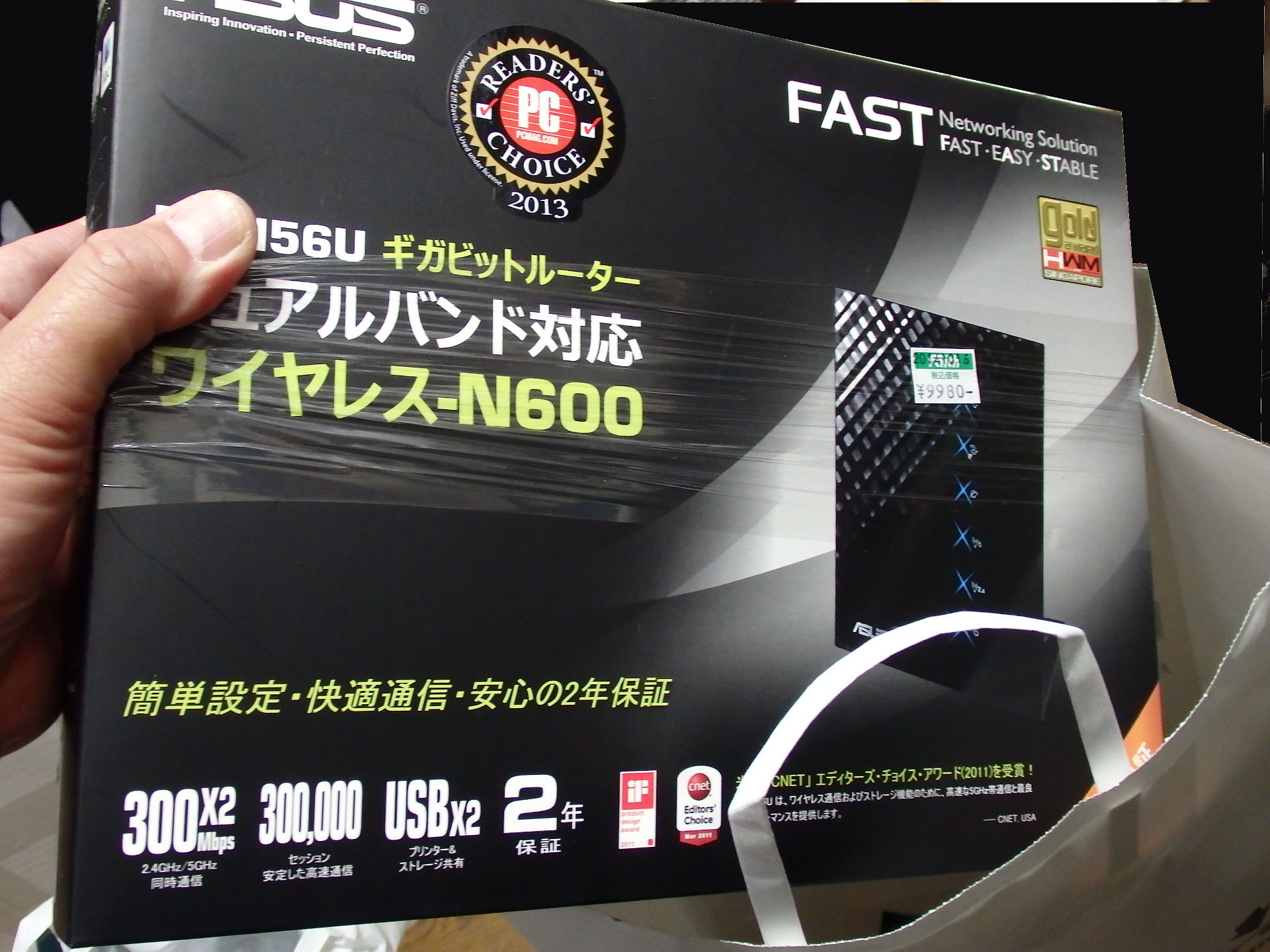 ASUS製ルータを買いました。