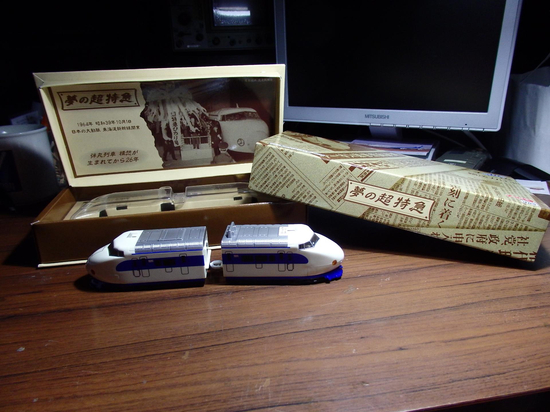 東海道新幹線開業40周年記念チョロQです。