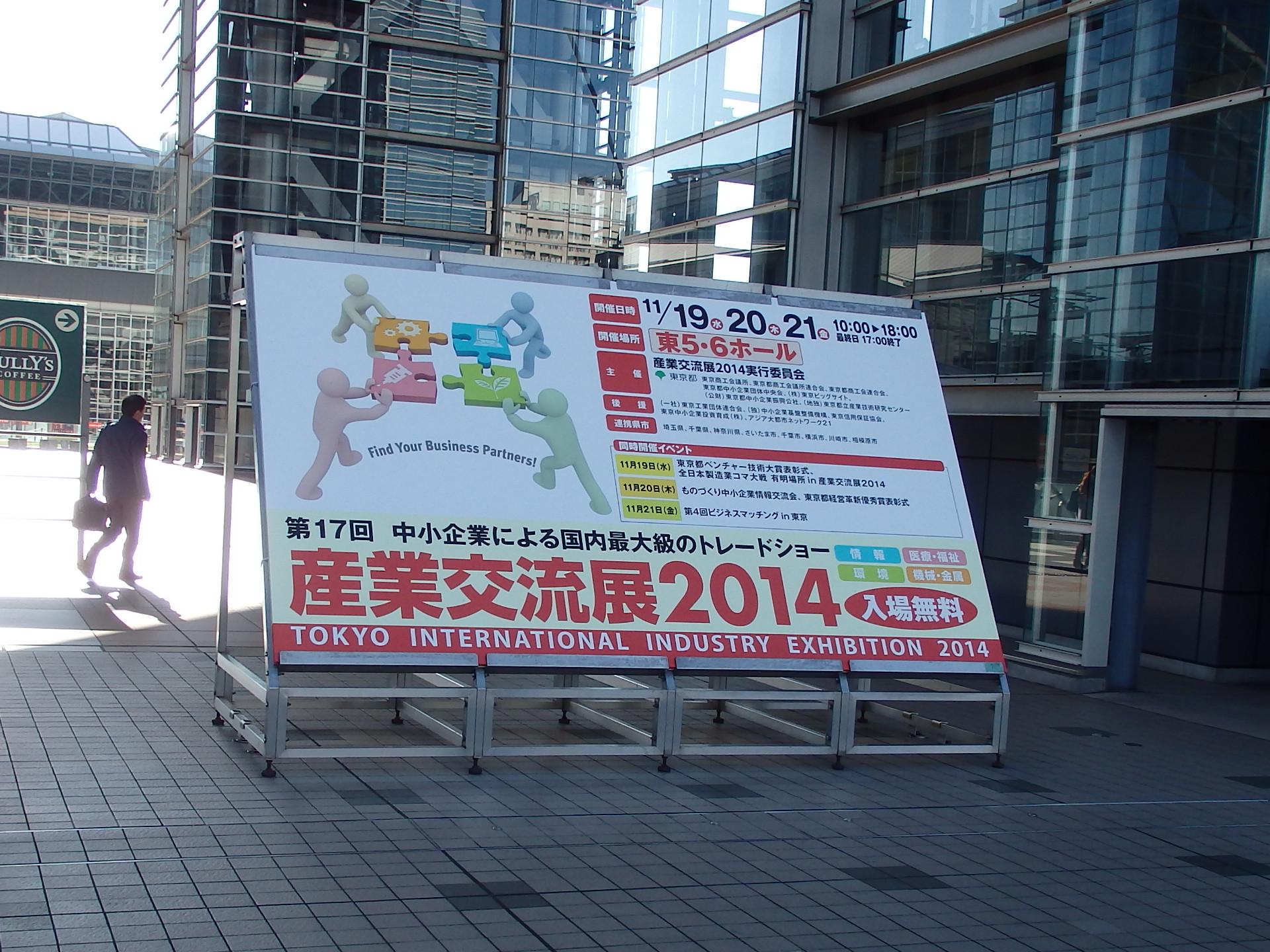 産業交流展2014を見学しました。
