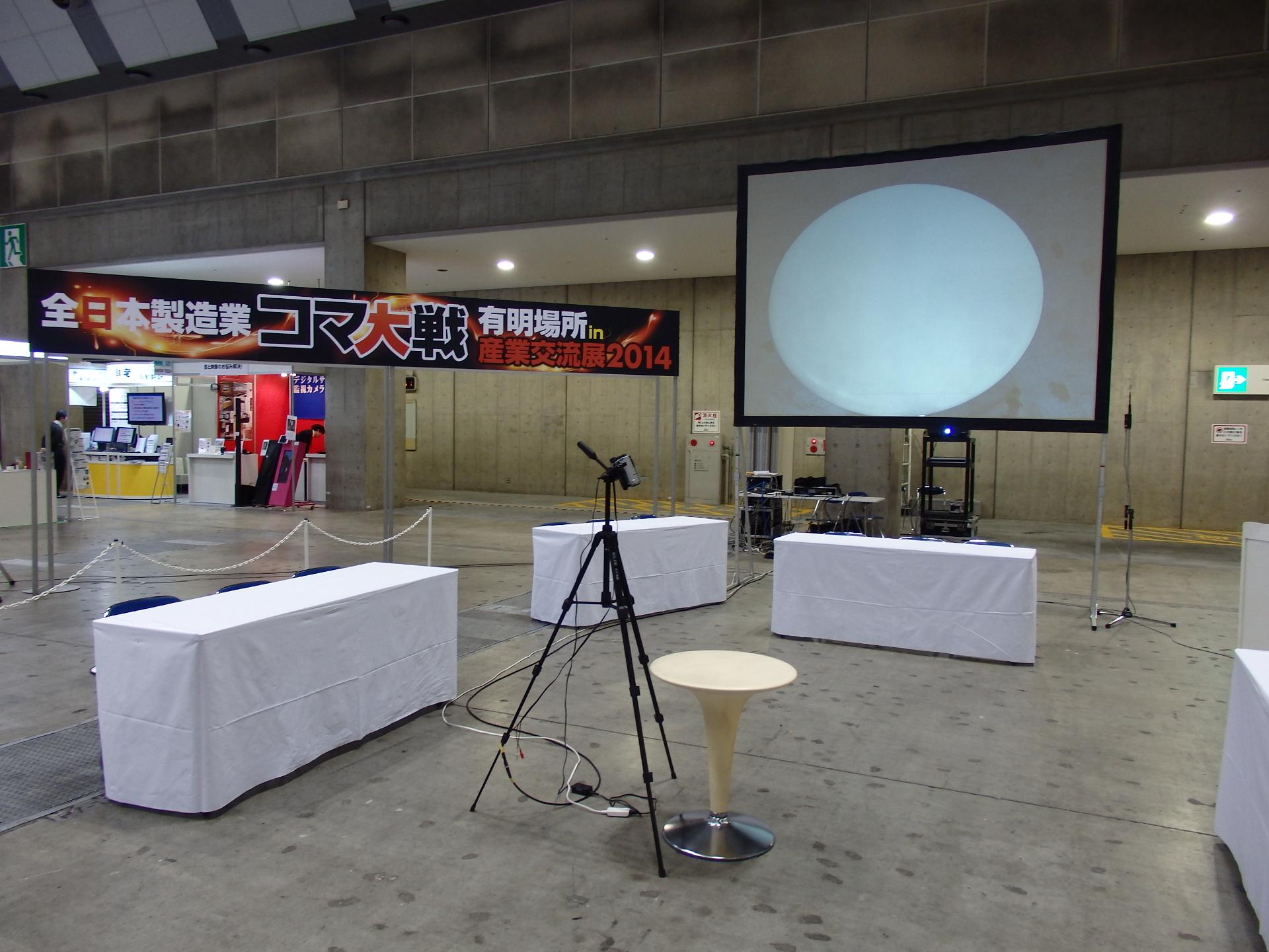 全日本製造業コマ大戦の特設会場です。