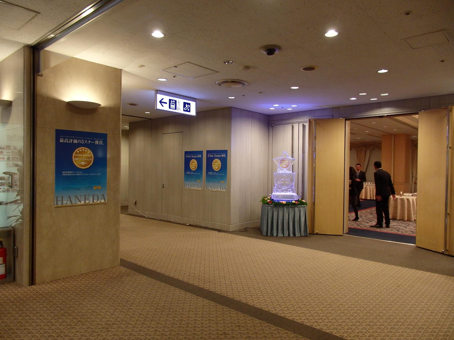 5STAR-AIRPORT受賞祝賀会会場です。