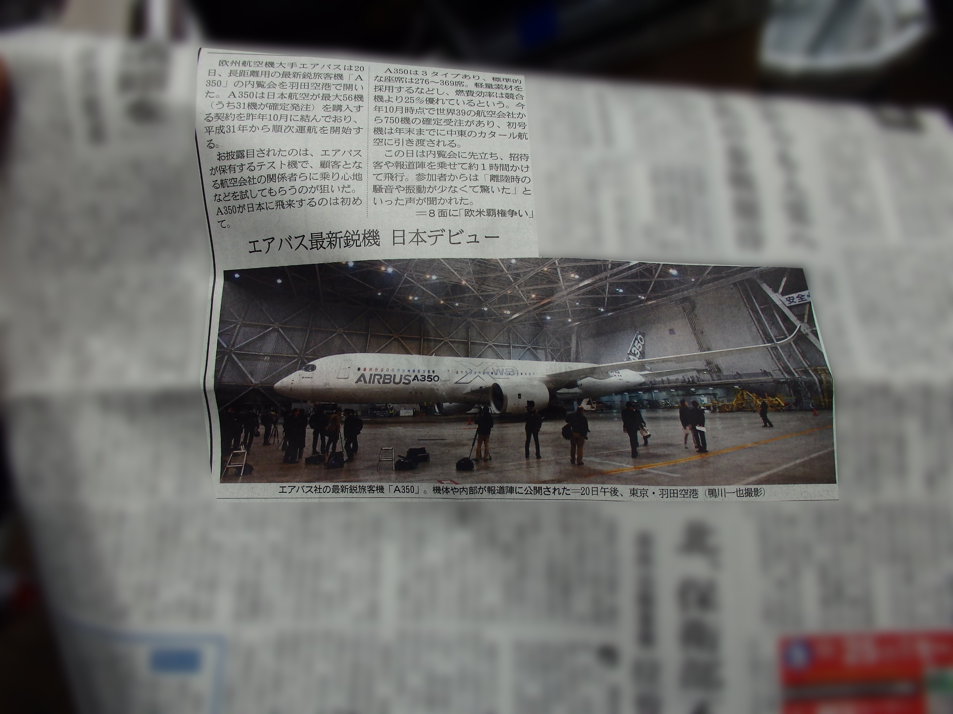 A350−900機のお披露目会の記事です。