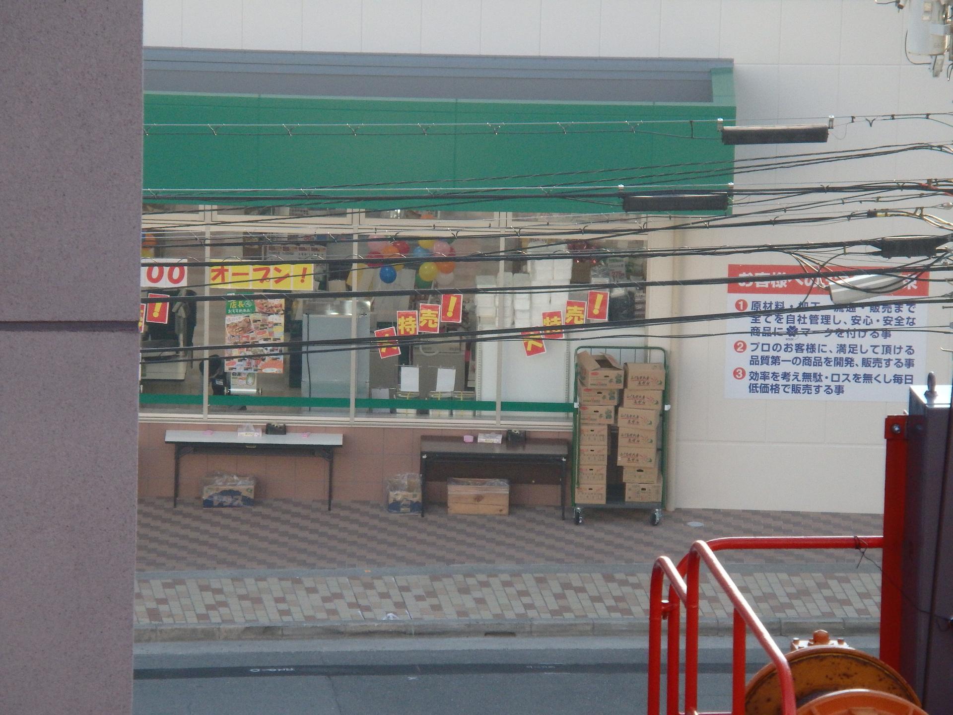 業務スーパー・江坂店です。