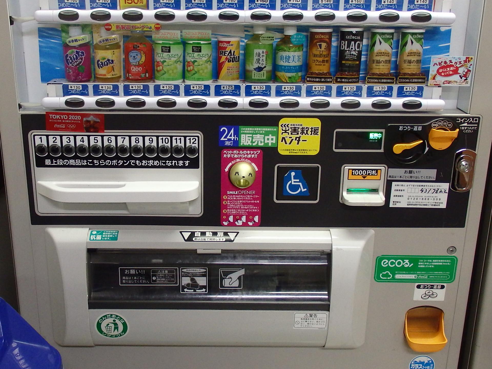 ペットボトルキャップオープナー付自販機です。