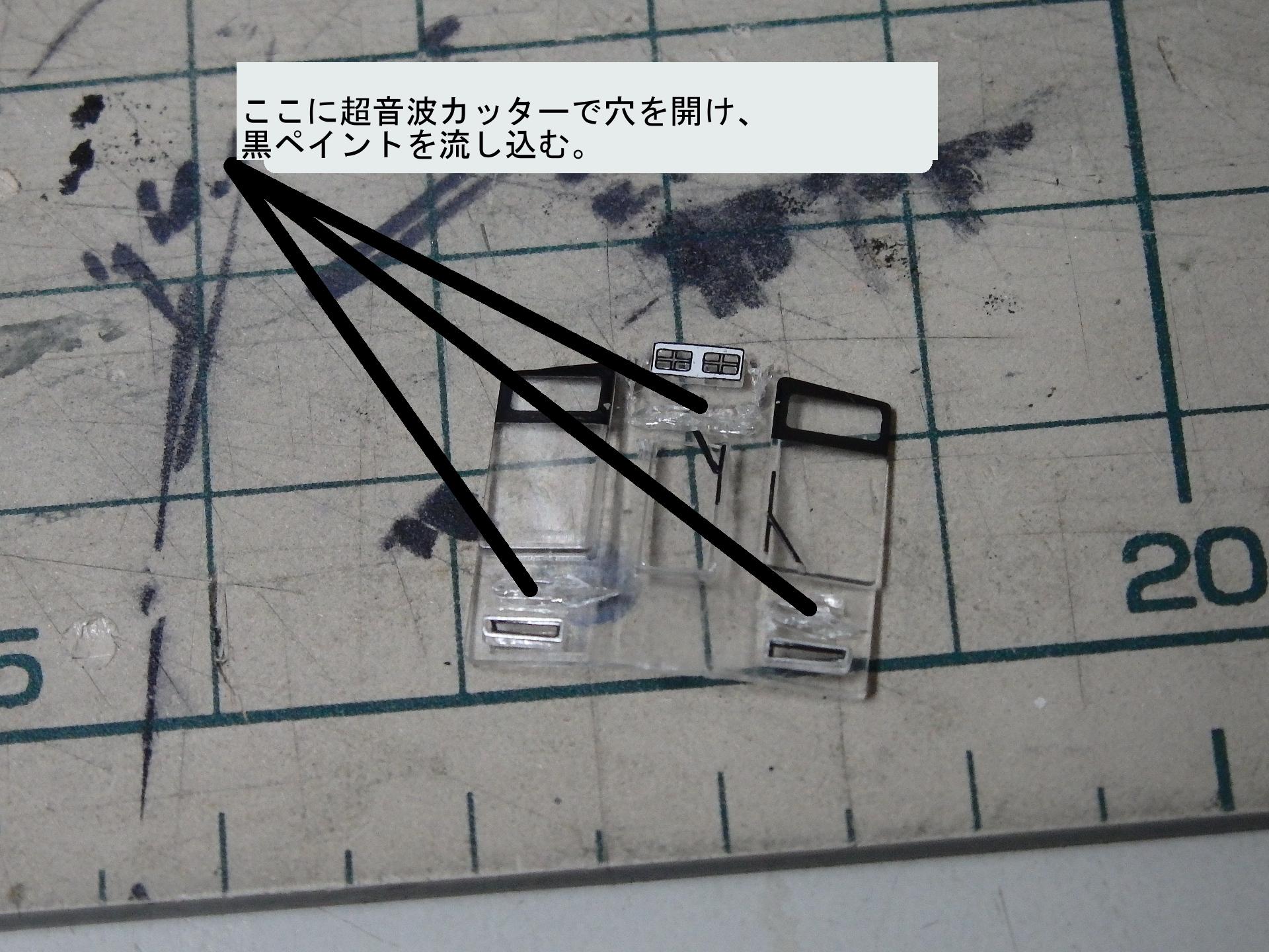 鉄コレ前面ガラスパーツの改造。