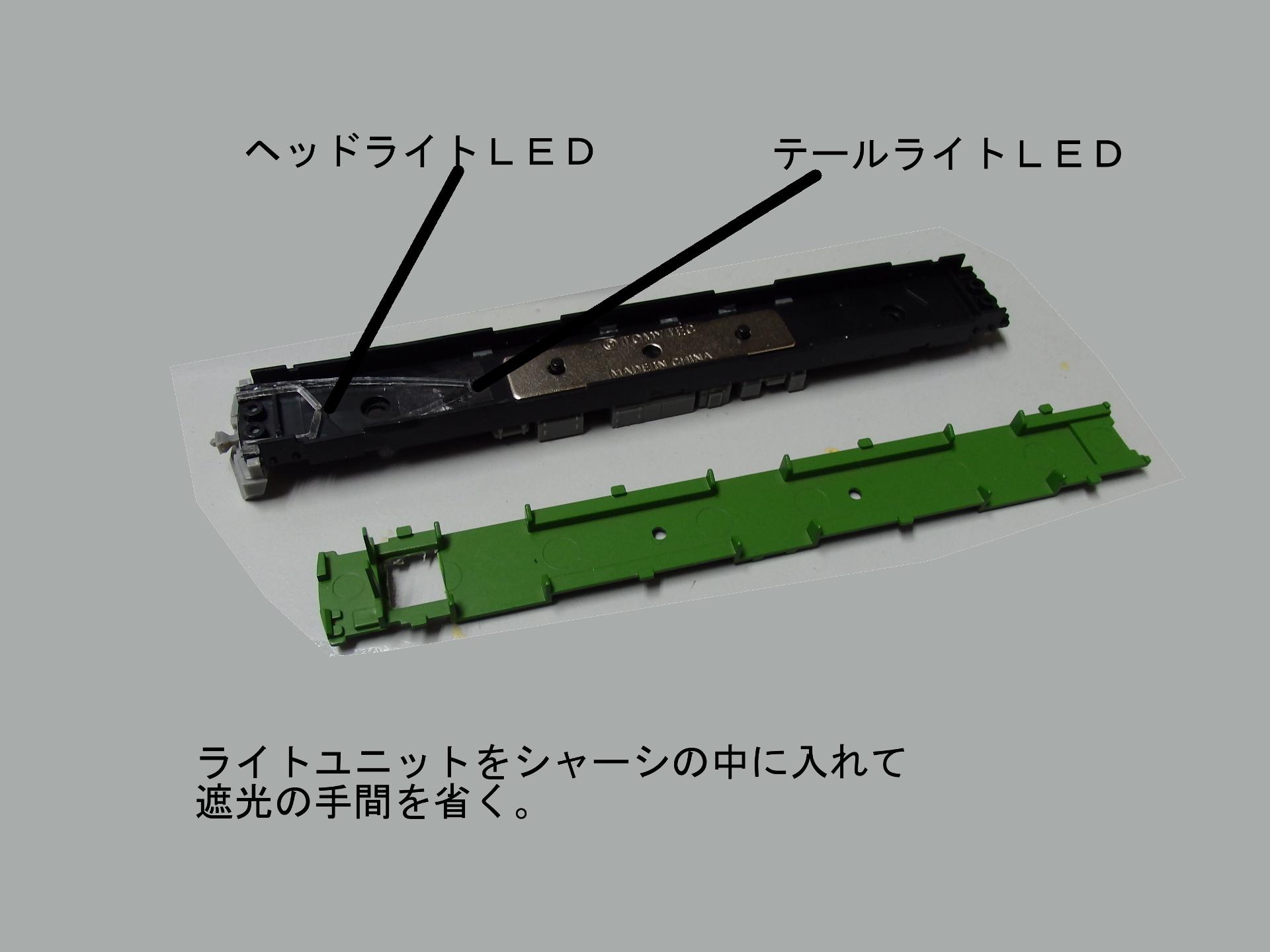 鉄コレでヘッド・テールライト点灯化の工夫。