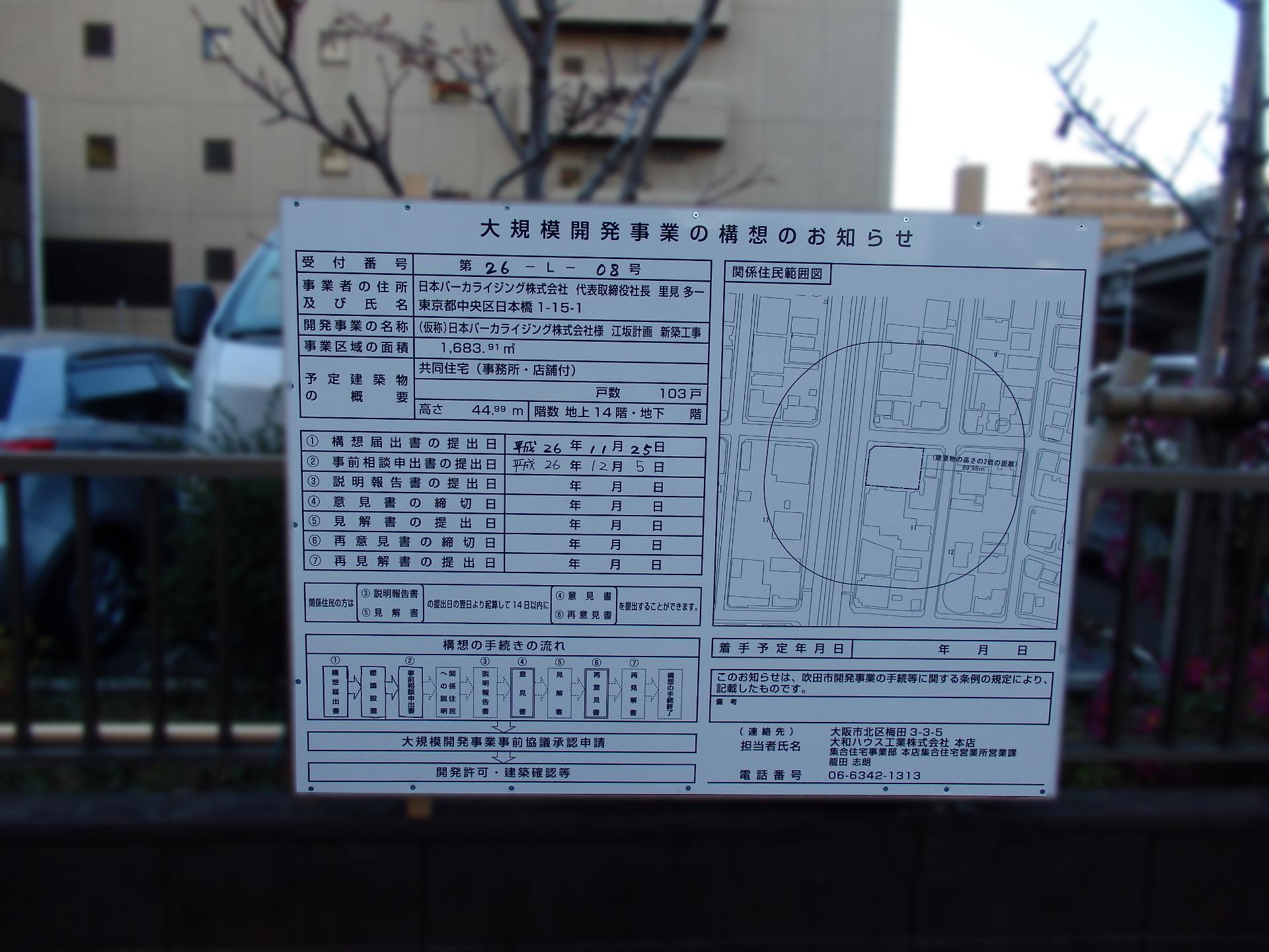 日本パーカライジングが社屋を高層建築に建て替えるそうです。