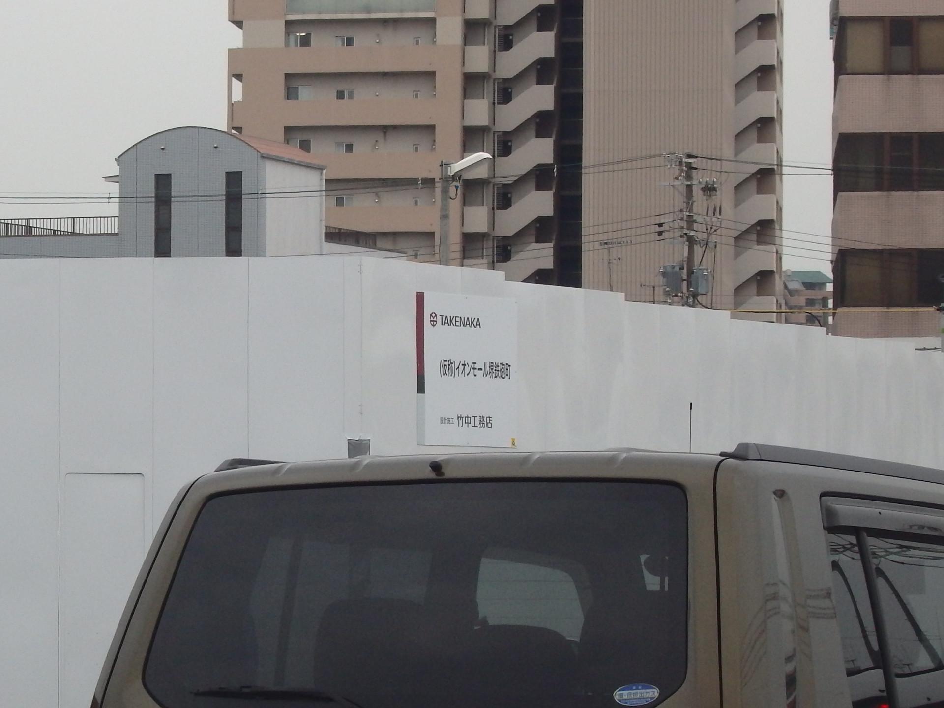 イオンモール堺鉄砲町(仮称)工事現場。