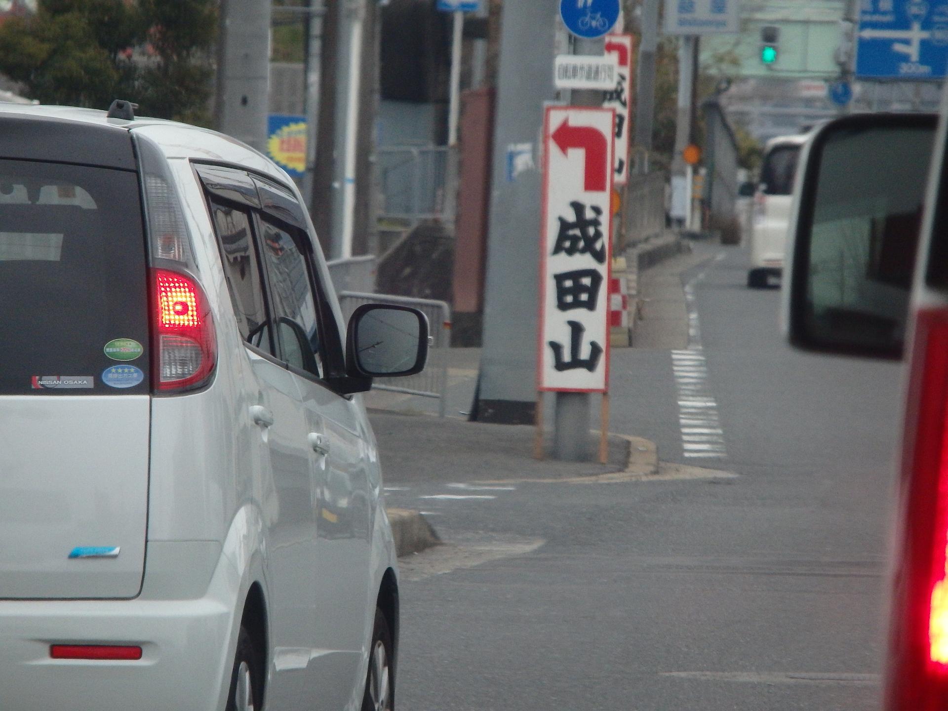 成田山新勝寺別院の案内看板です。