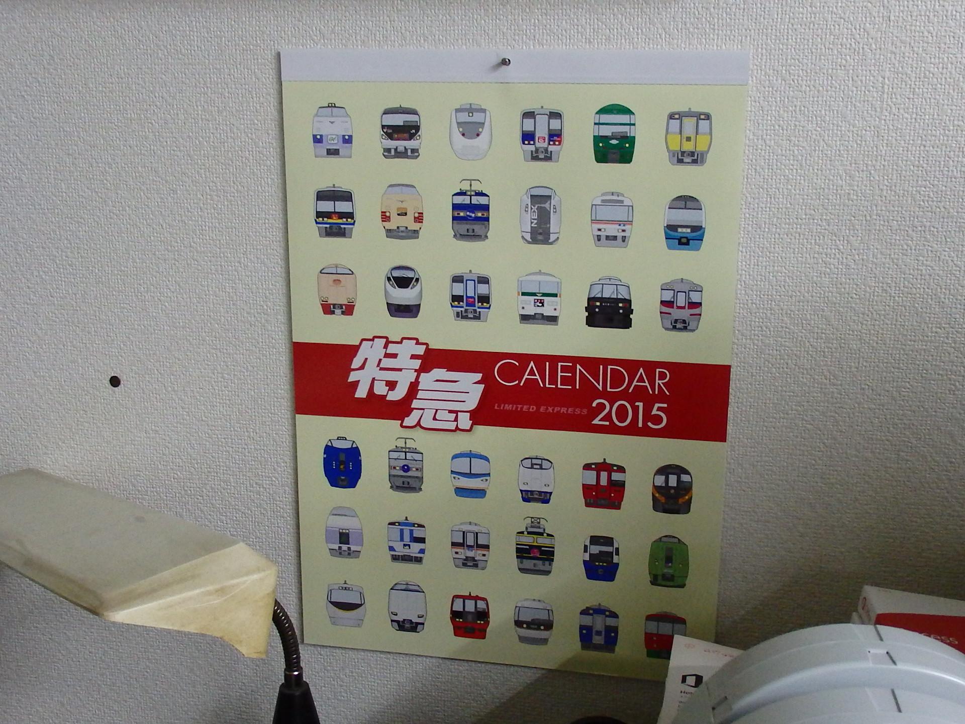 特急カレンダーが来ました。