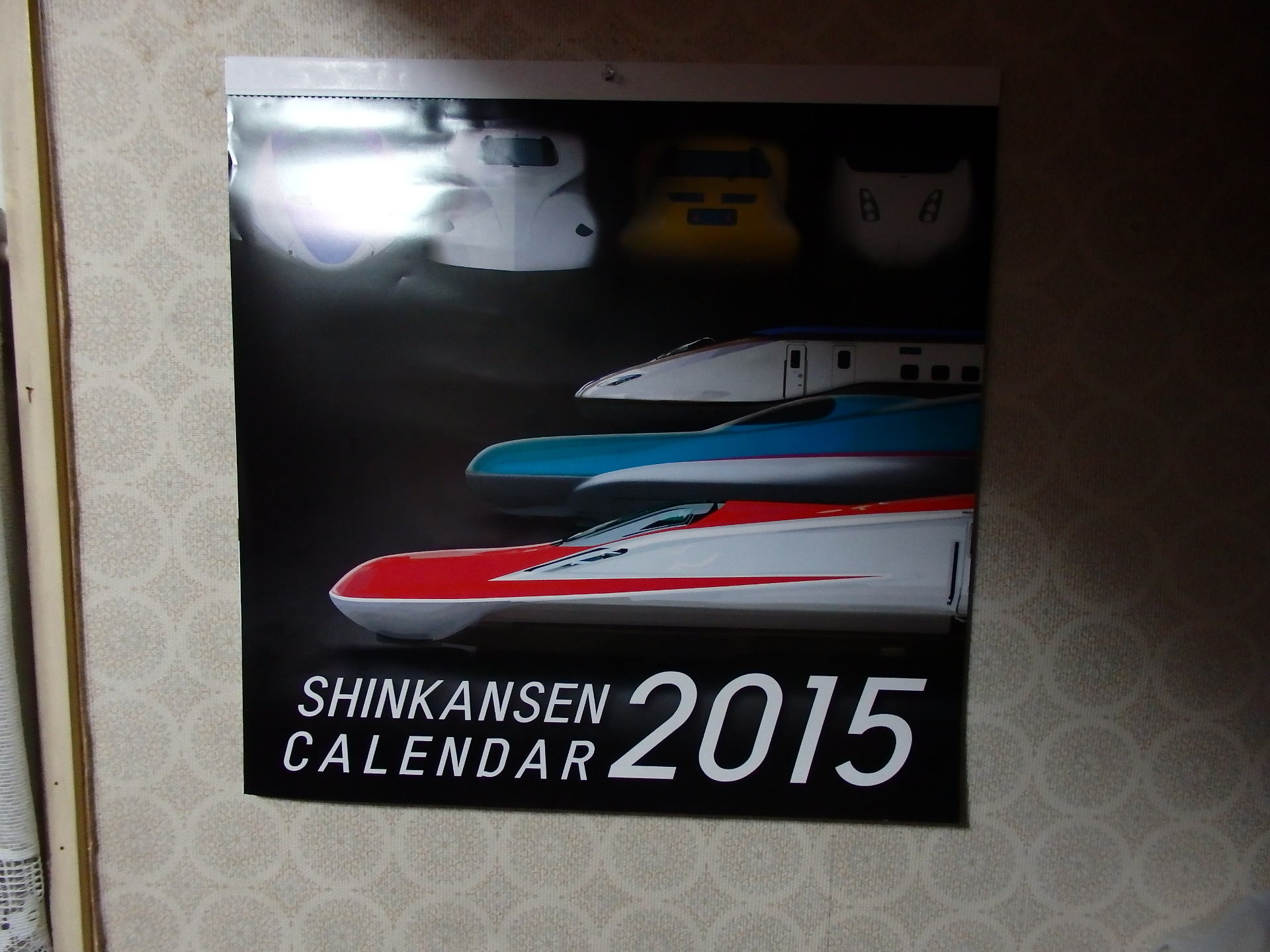 新幹線カレンダー2015です。