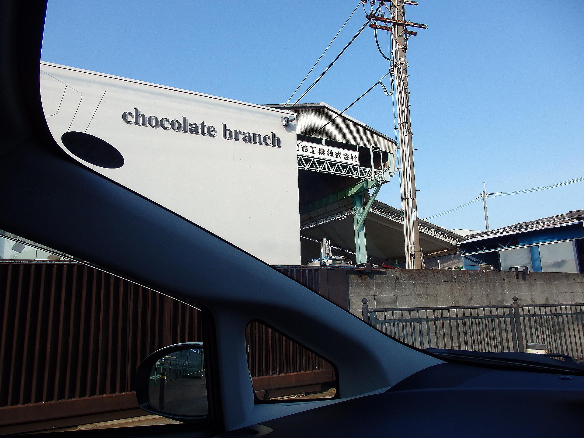 謎のチョコレート店「チョコレートブランチ」。