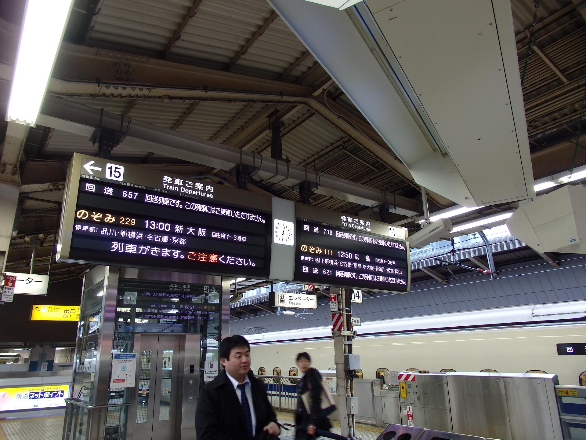 東海道新幹線のダイヤが乱れています。