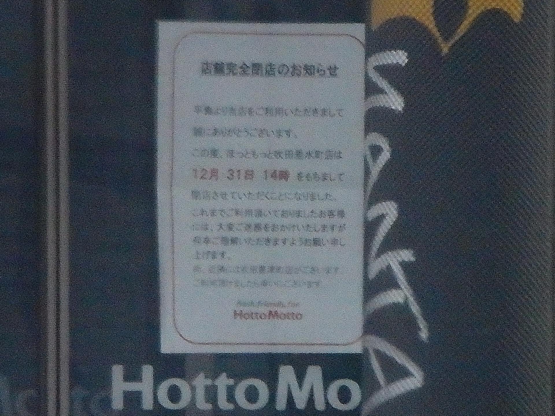 近所のホットモットが完全閉店しました。