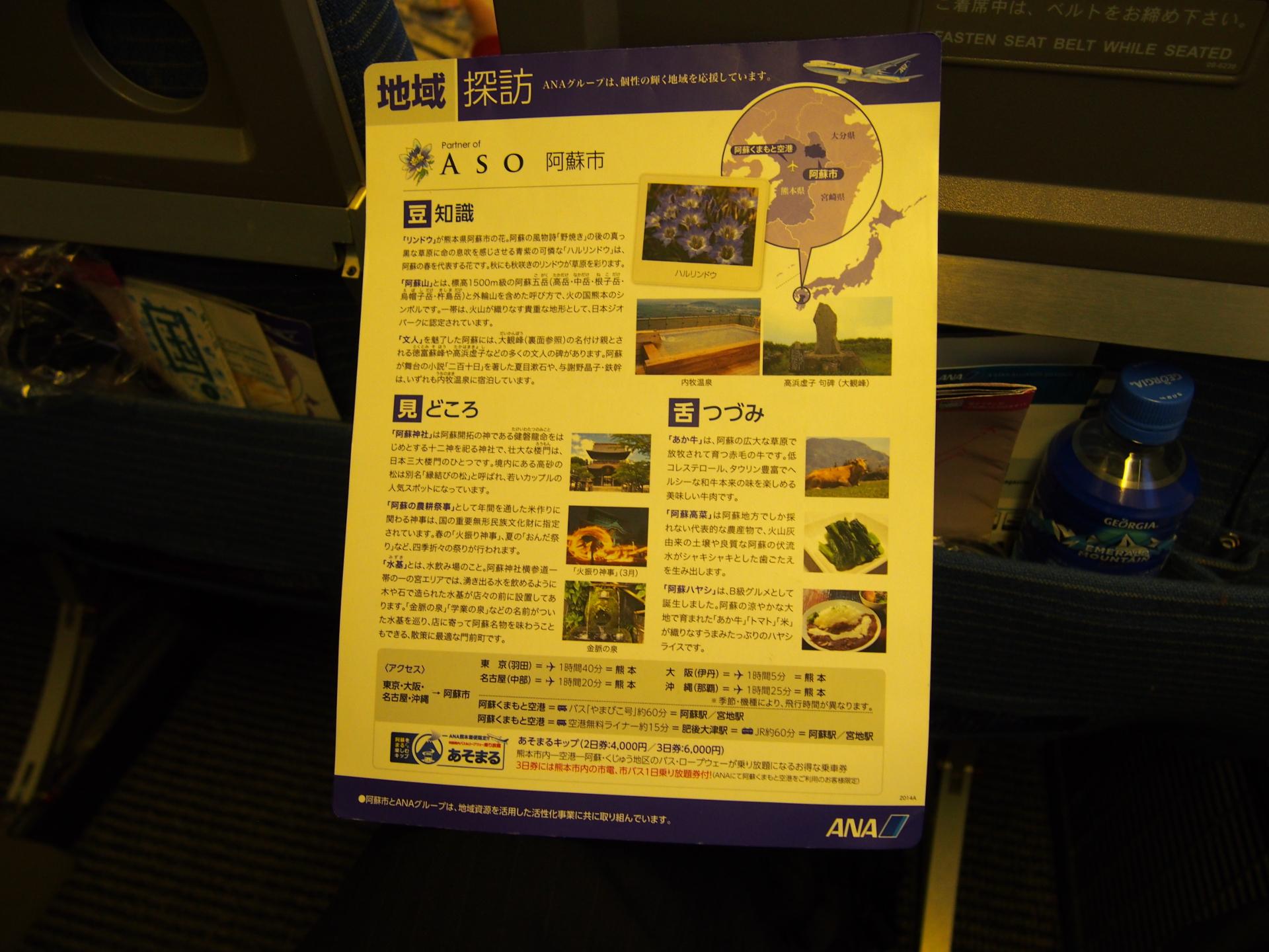 阿蘇市観光コラボ機です。