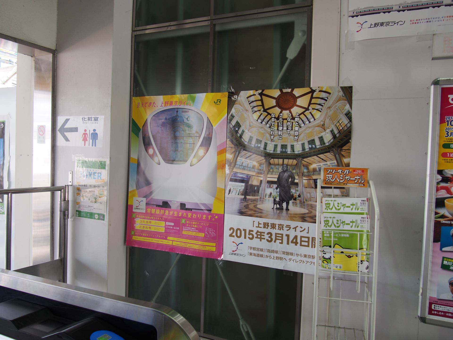 上野東京ラインの開通予告ポスターです。