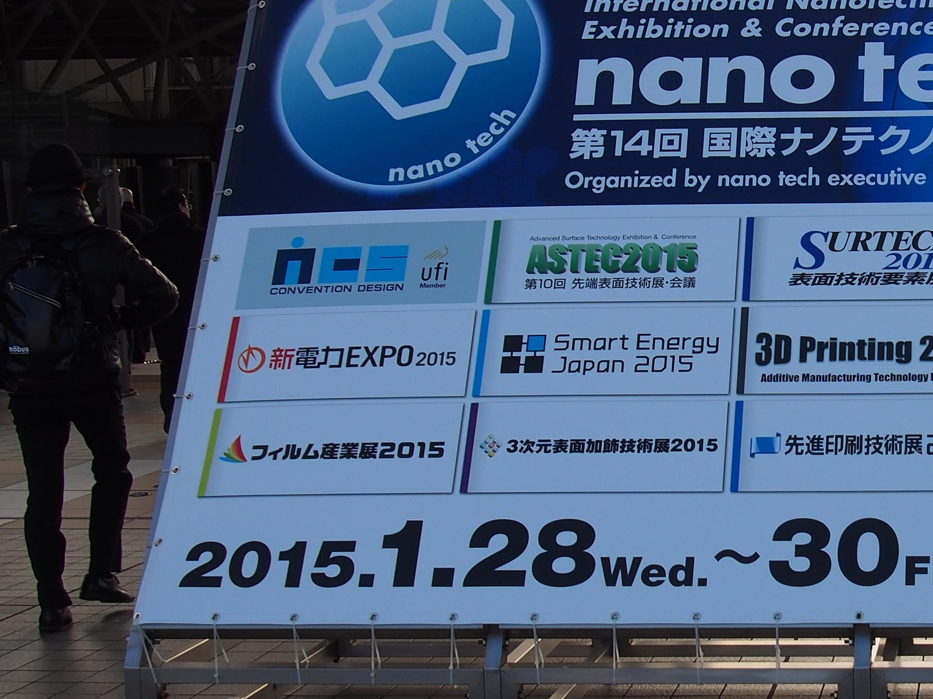 新電力EXPOとスマートエネルギー展を見ます。