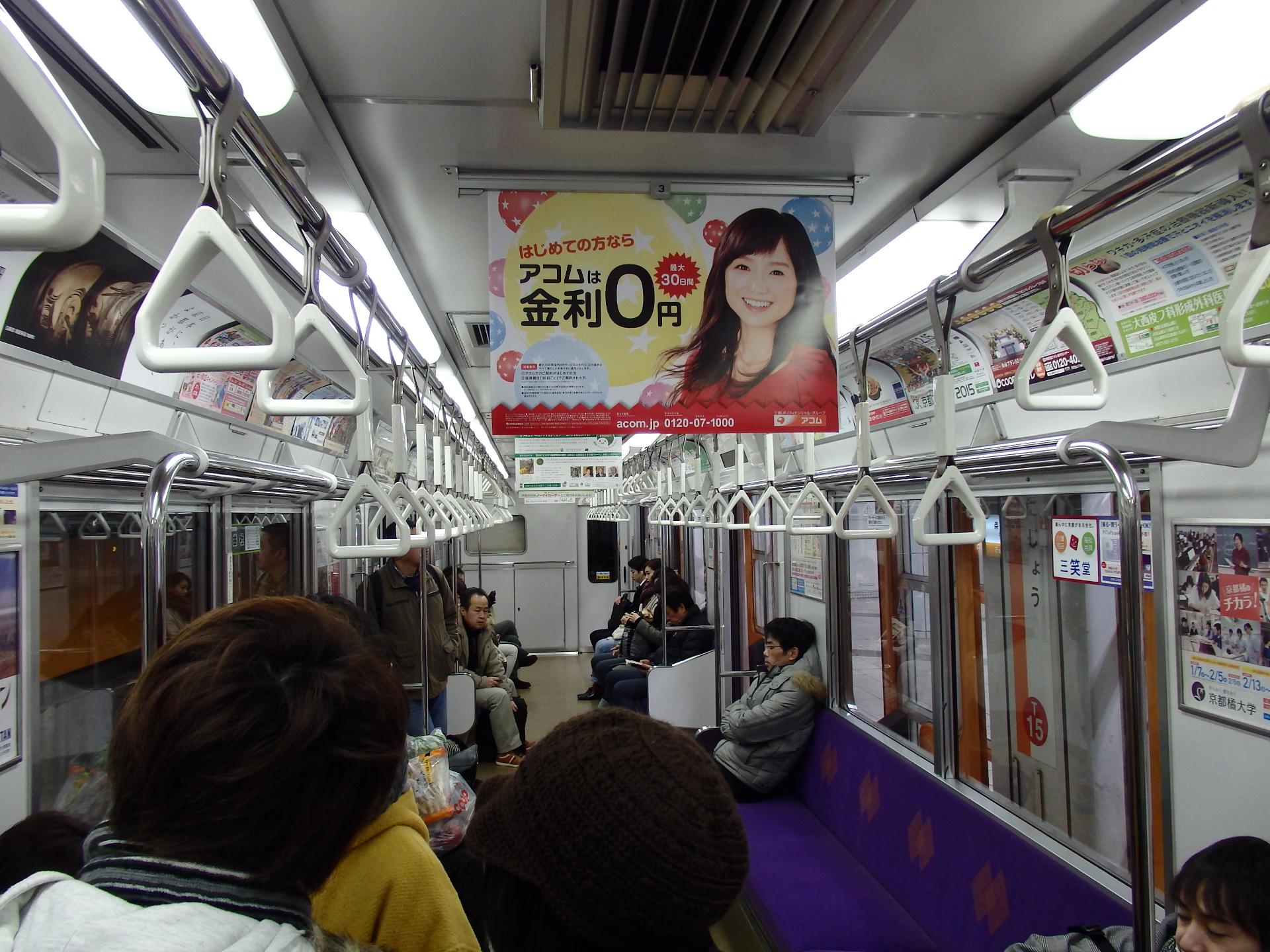 京都地下鉄東西線・六地蔵行です。