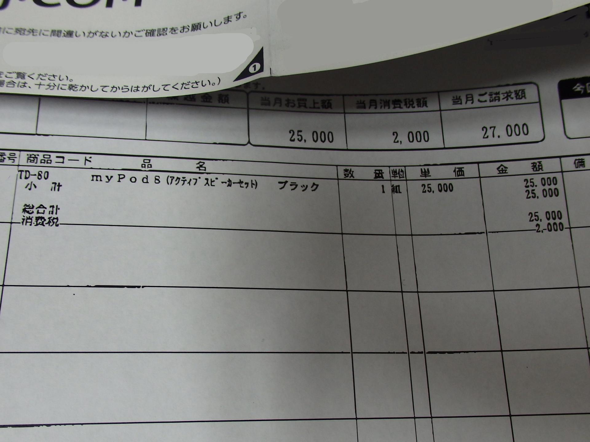 タイムドメインの新スピーカー「myPod8・ブラック」間もなく入荷。