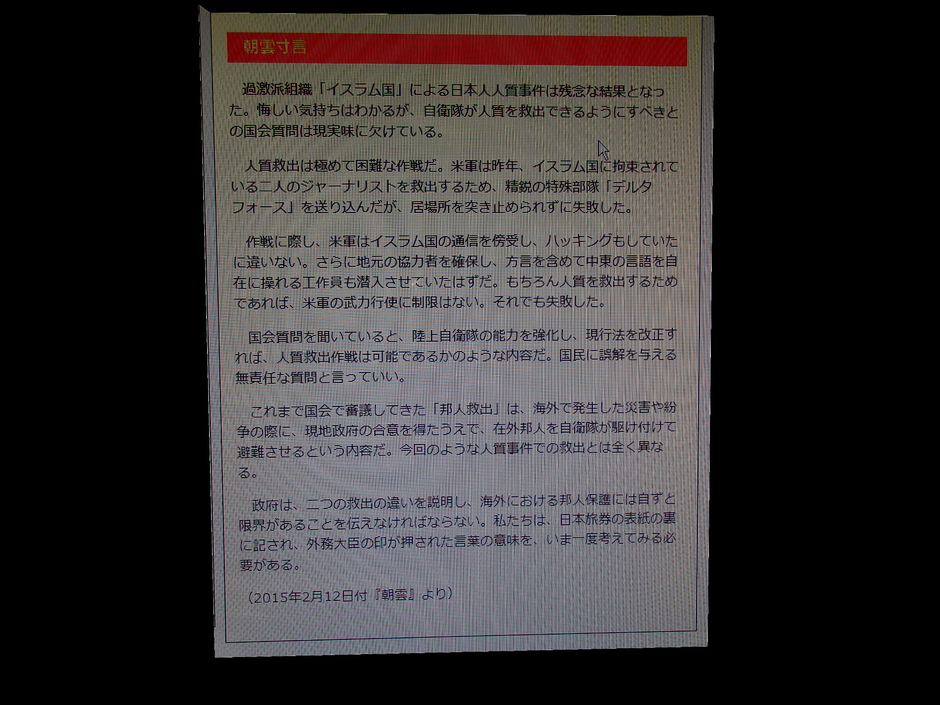 削除された朝雲新聞のコラムです。