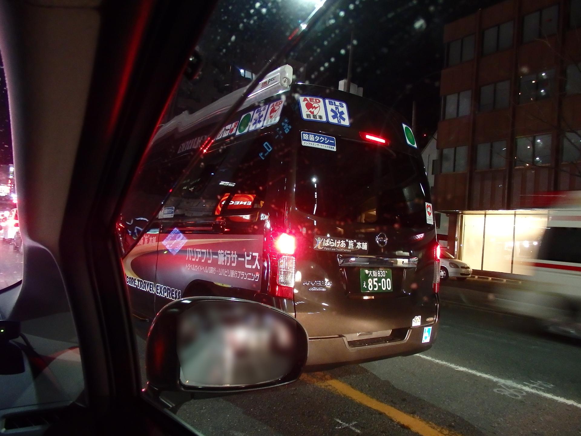 バリヤフリー旅行サービスのタクシーです。