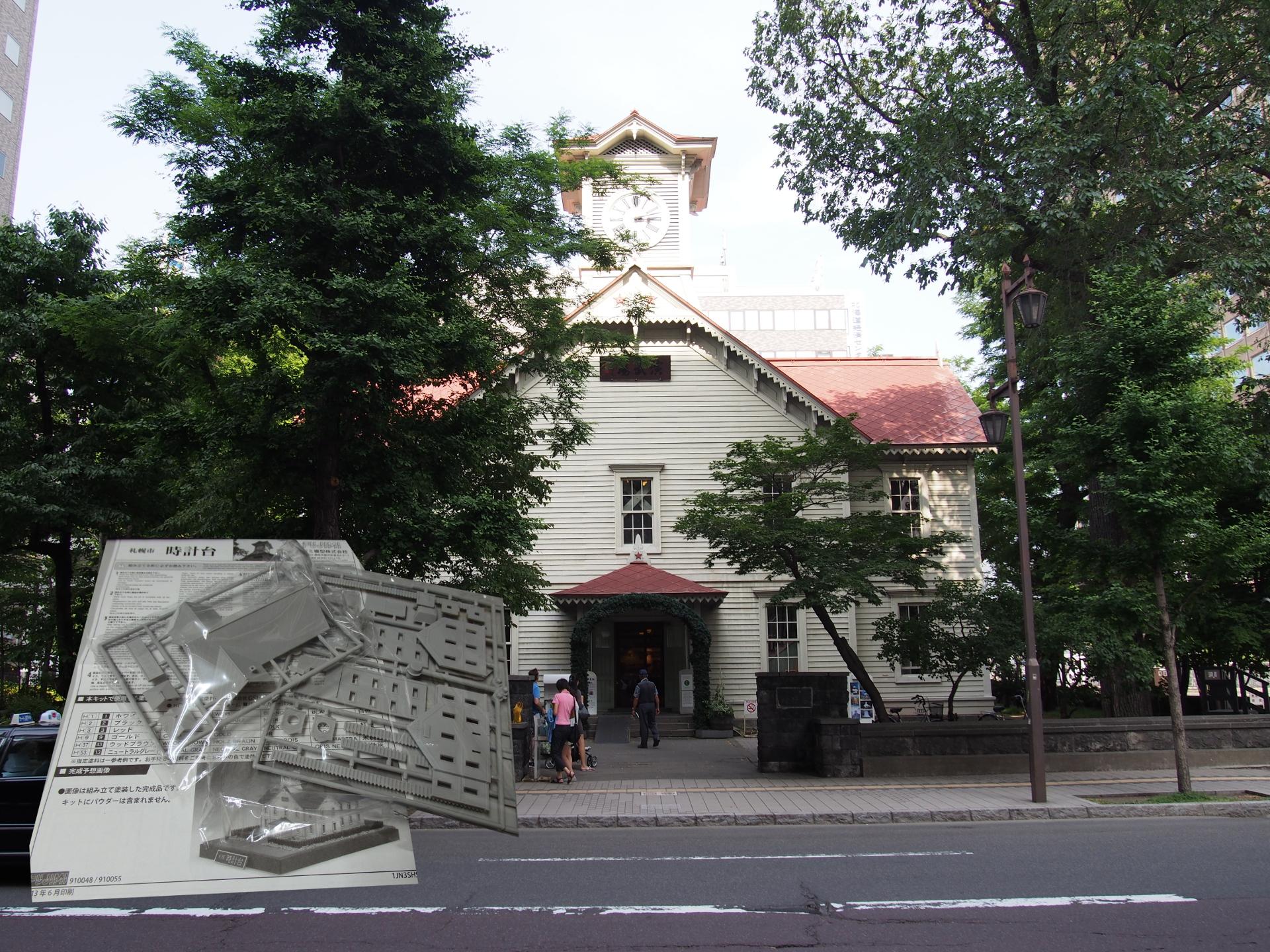 インチキな札幌市時計台のプラキット。