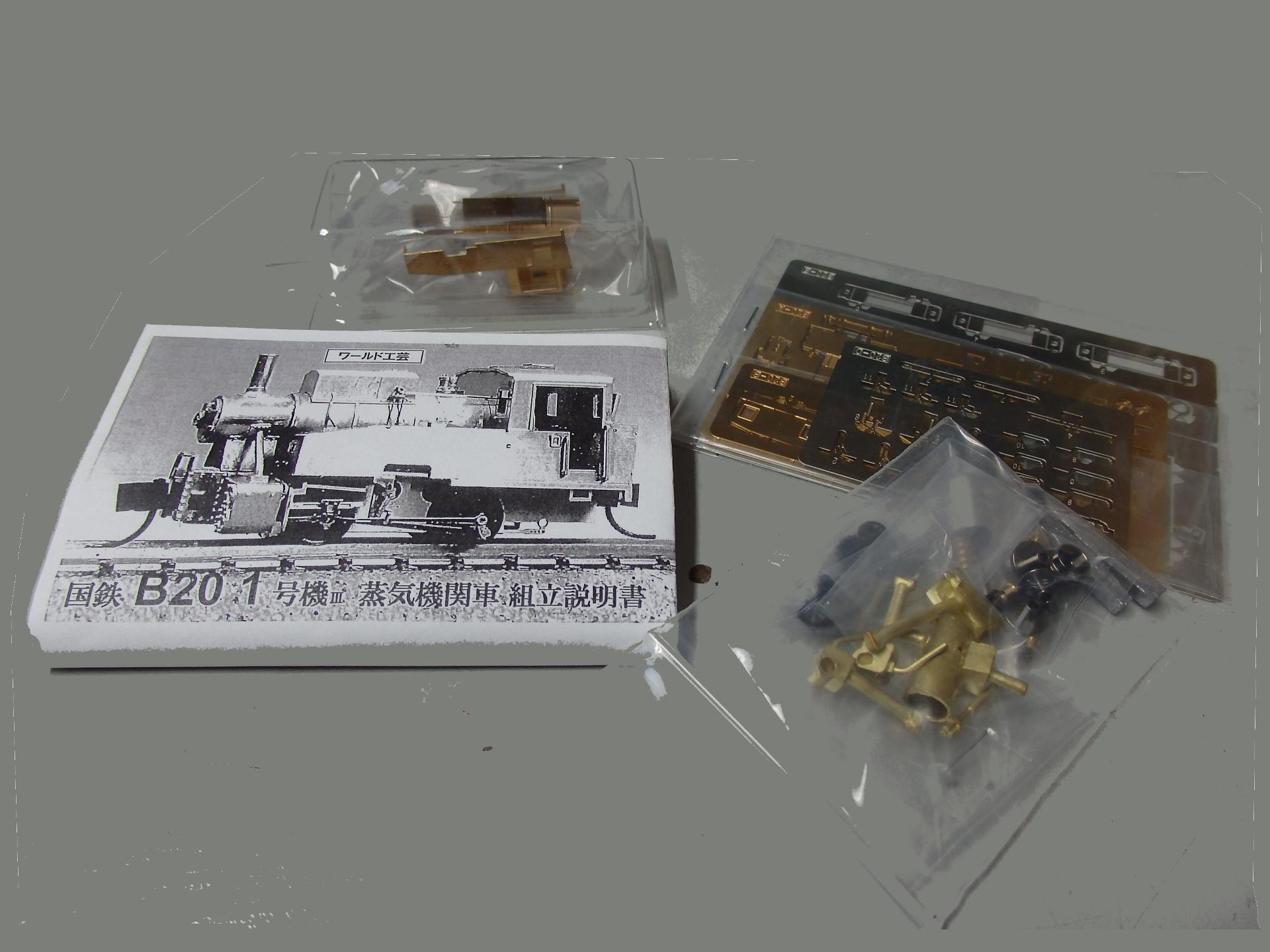 ワールド工芸のB20蒸気機関車キットを買いました。