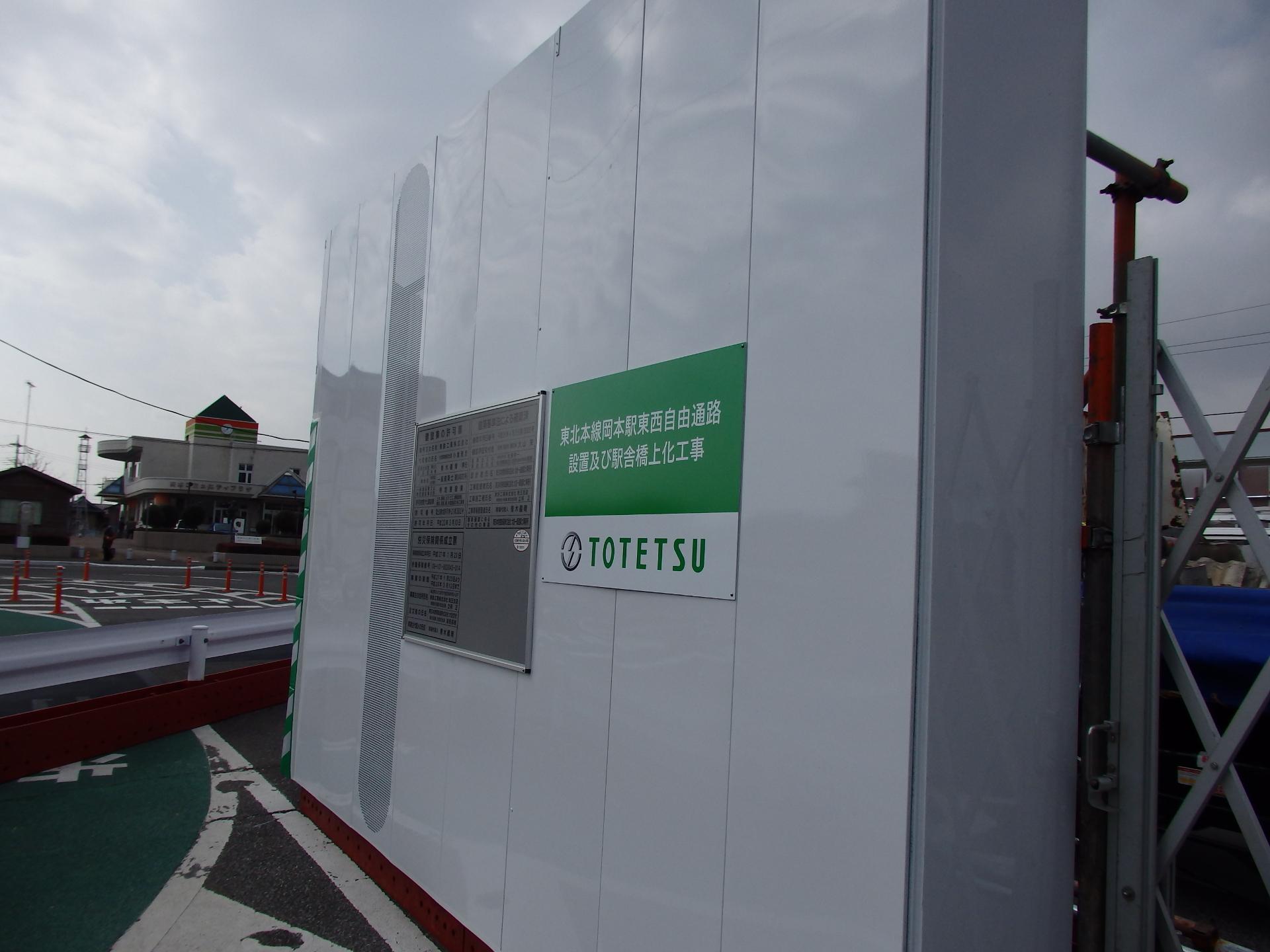 岡本駅の改修工事です。
