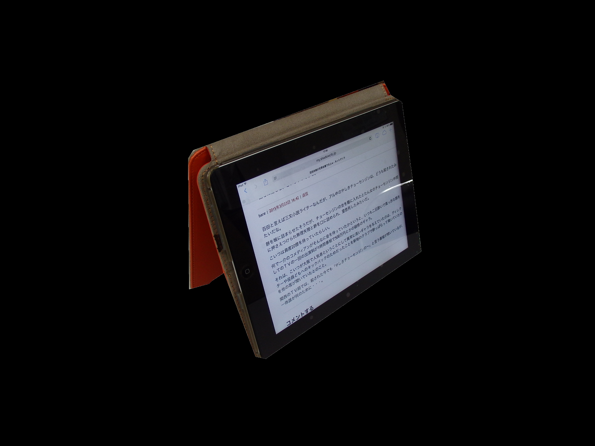iPad2のカバーを交換しました。